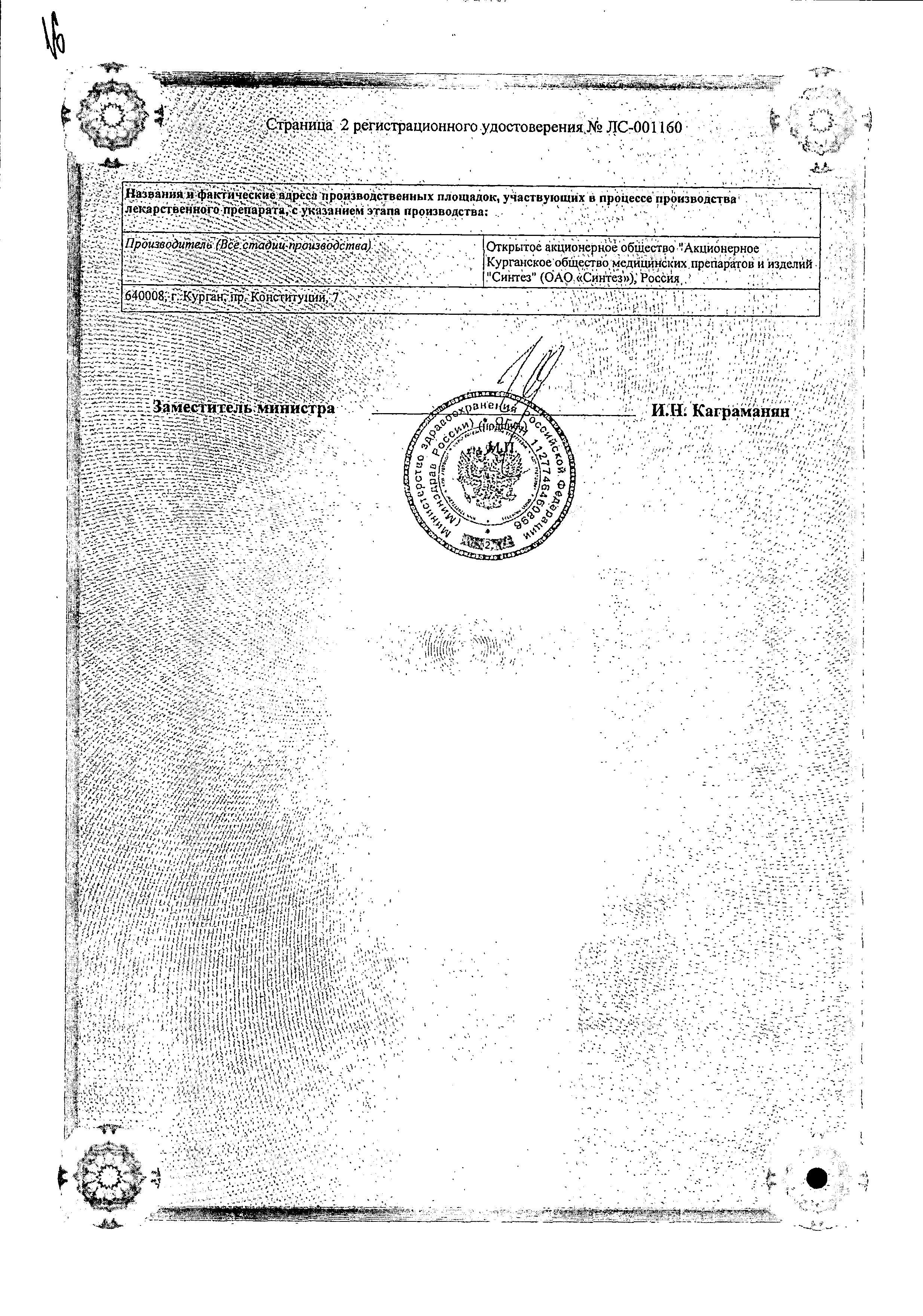 Цефурус сертификат