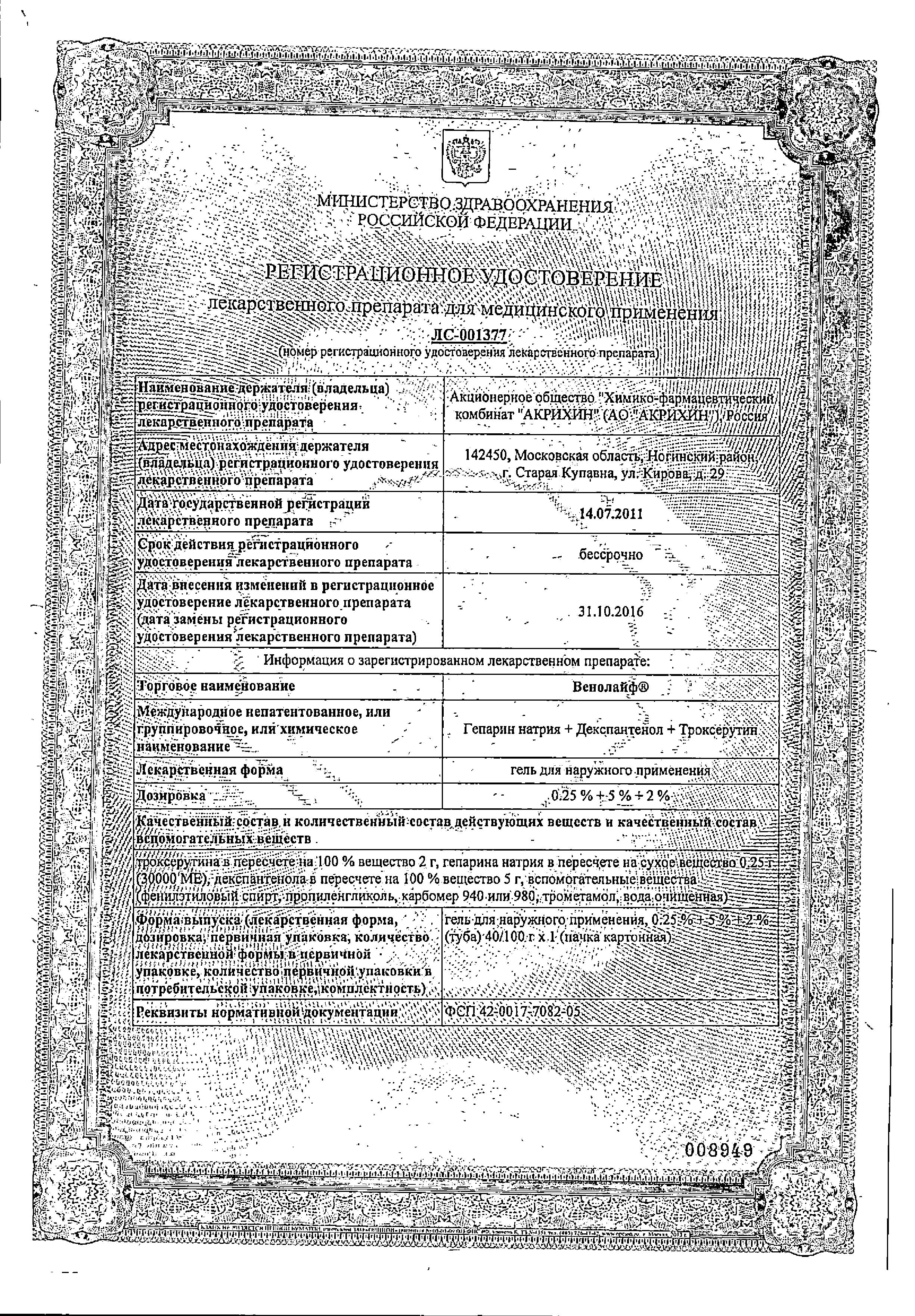 Венолайф сертификат