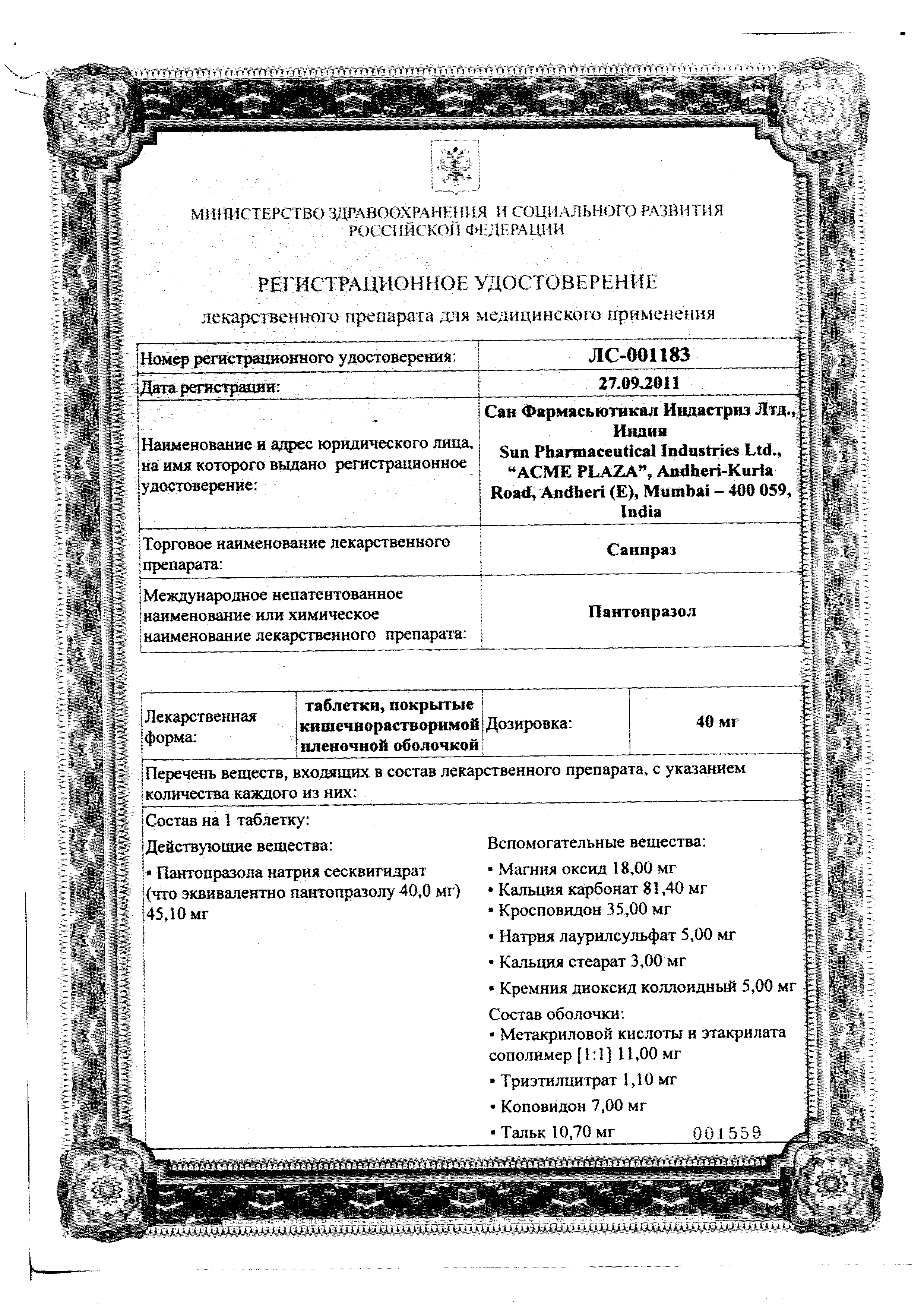 Санпраз сертификат