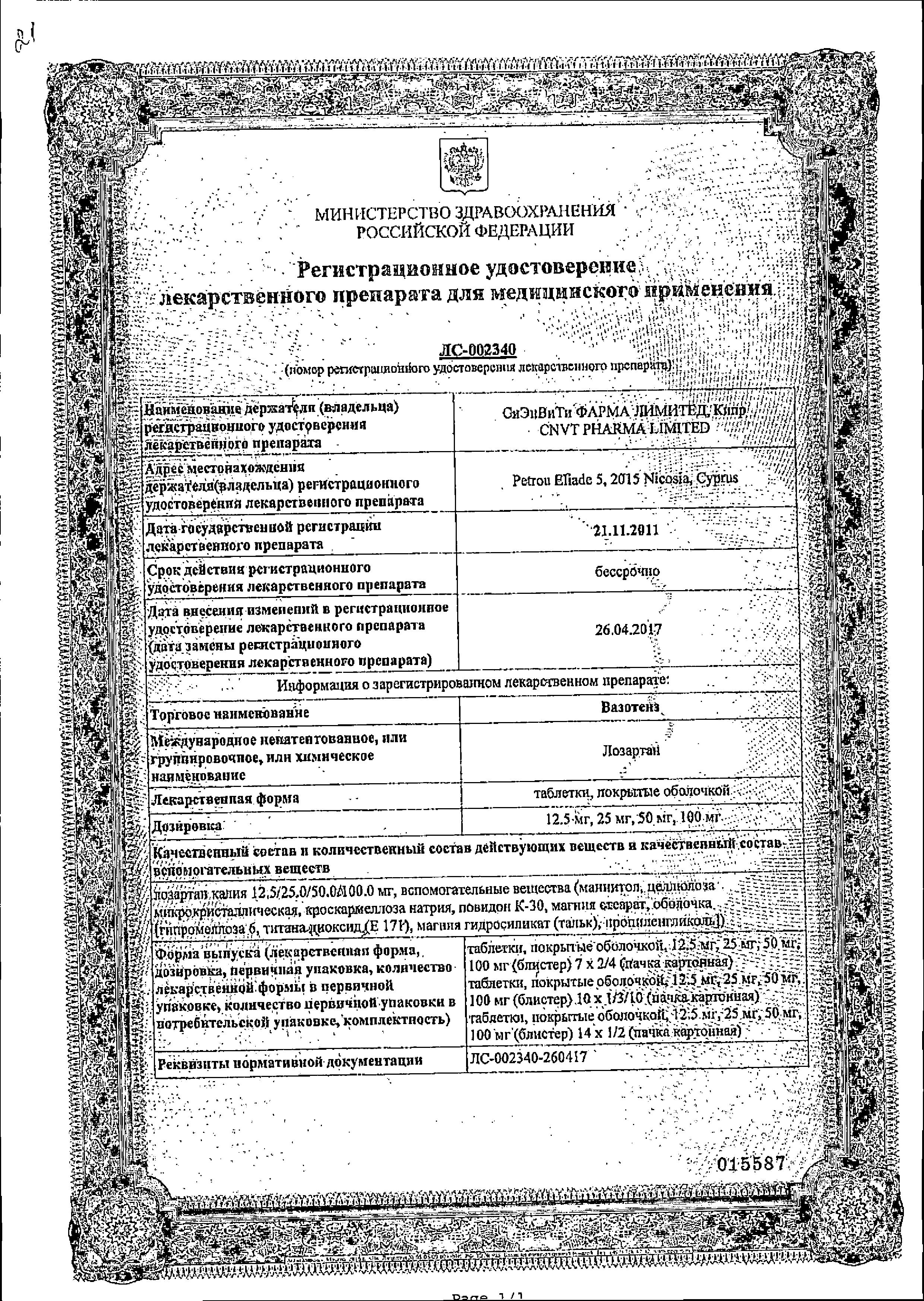 Вазотенз сертификат