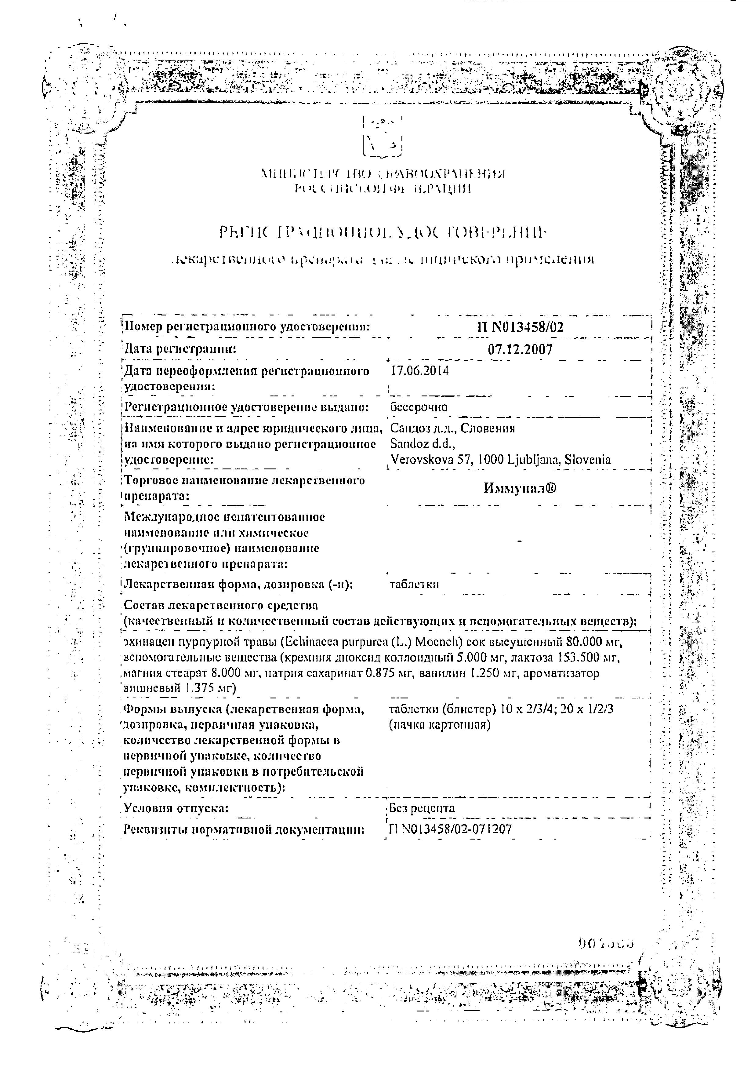 Иммунал сертификат