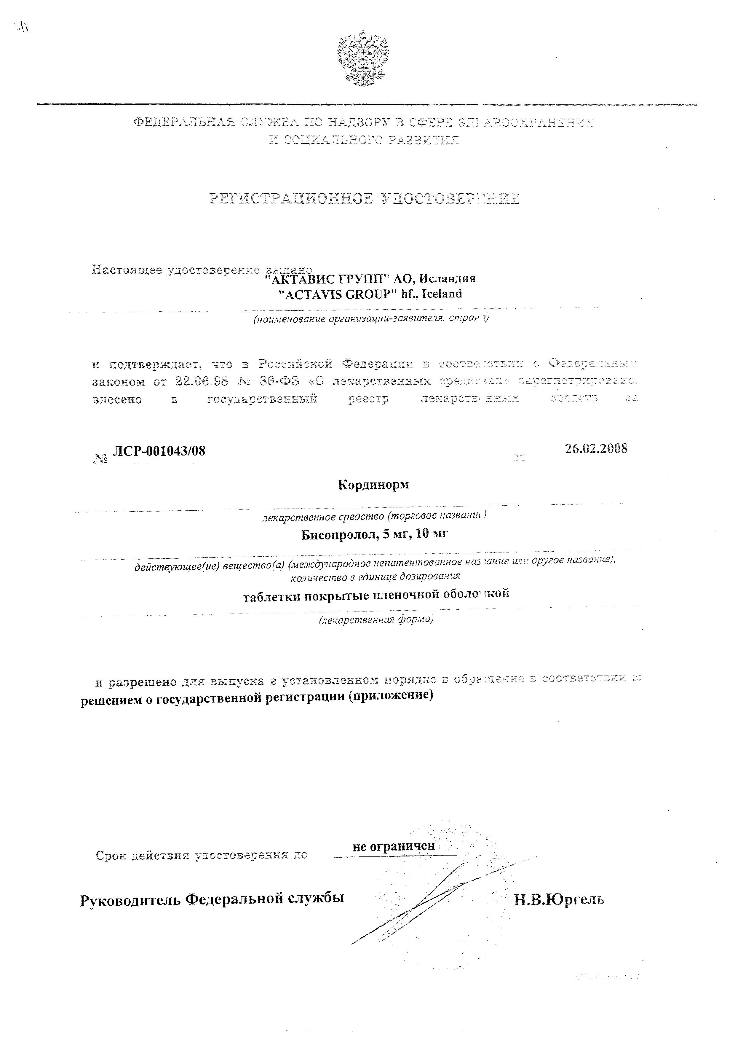 Кординорм сертификат