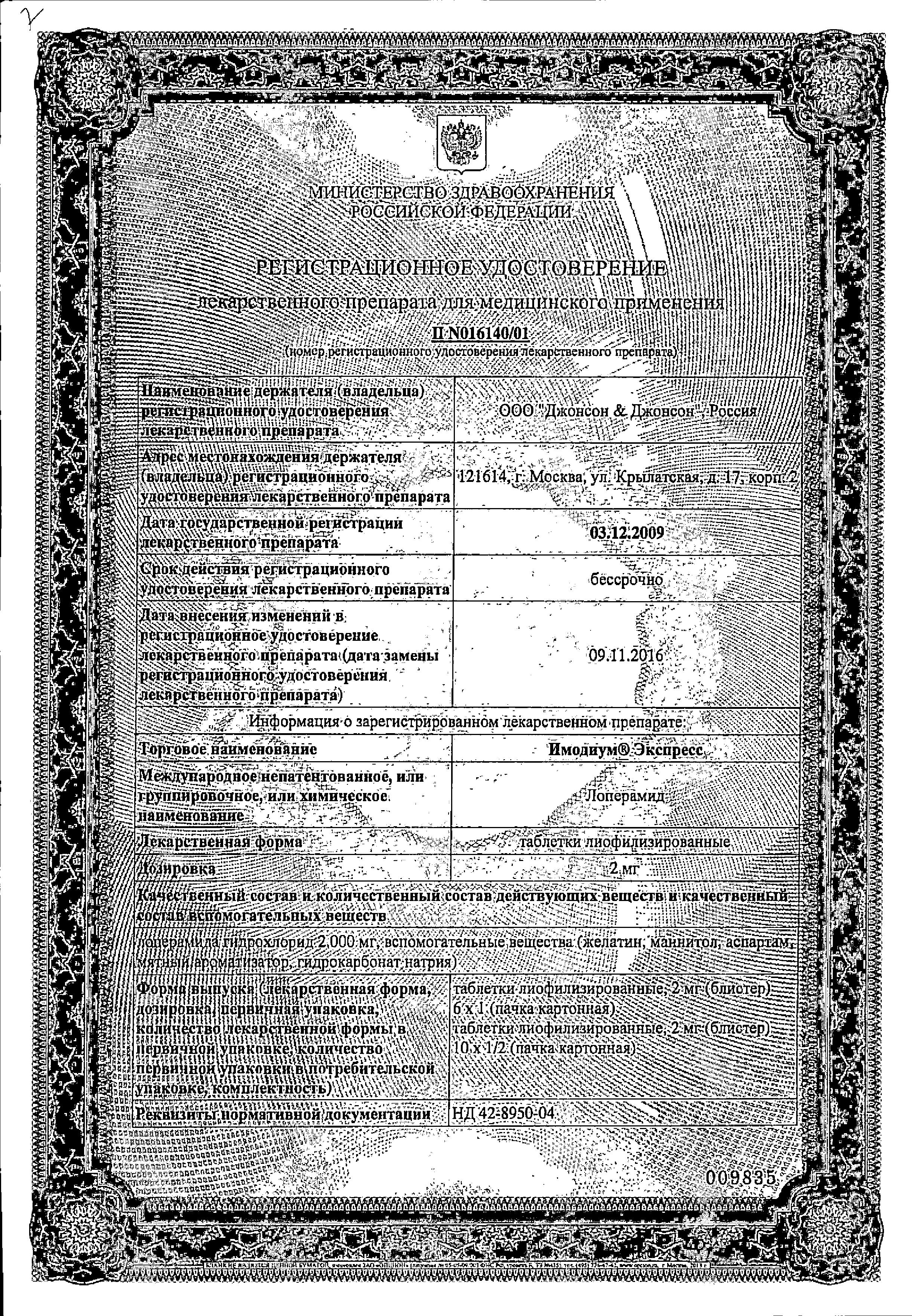Имодиум Экспресс сертификат
