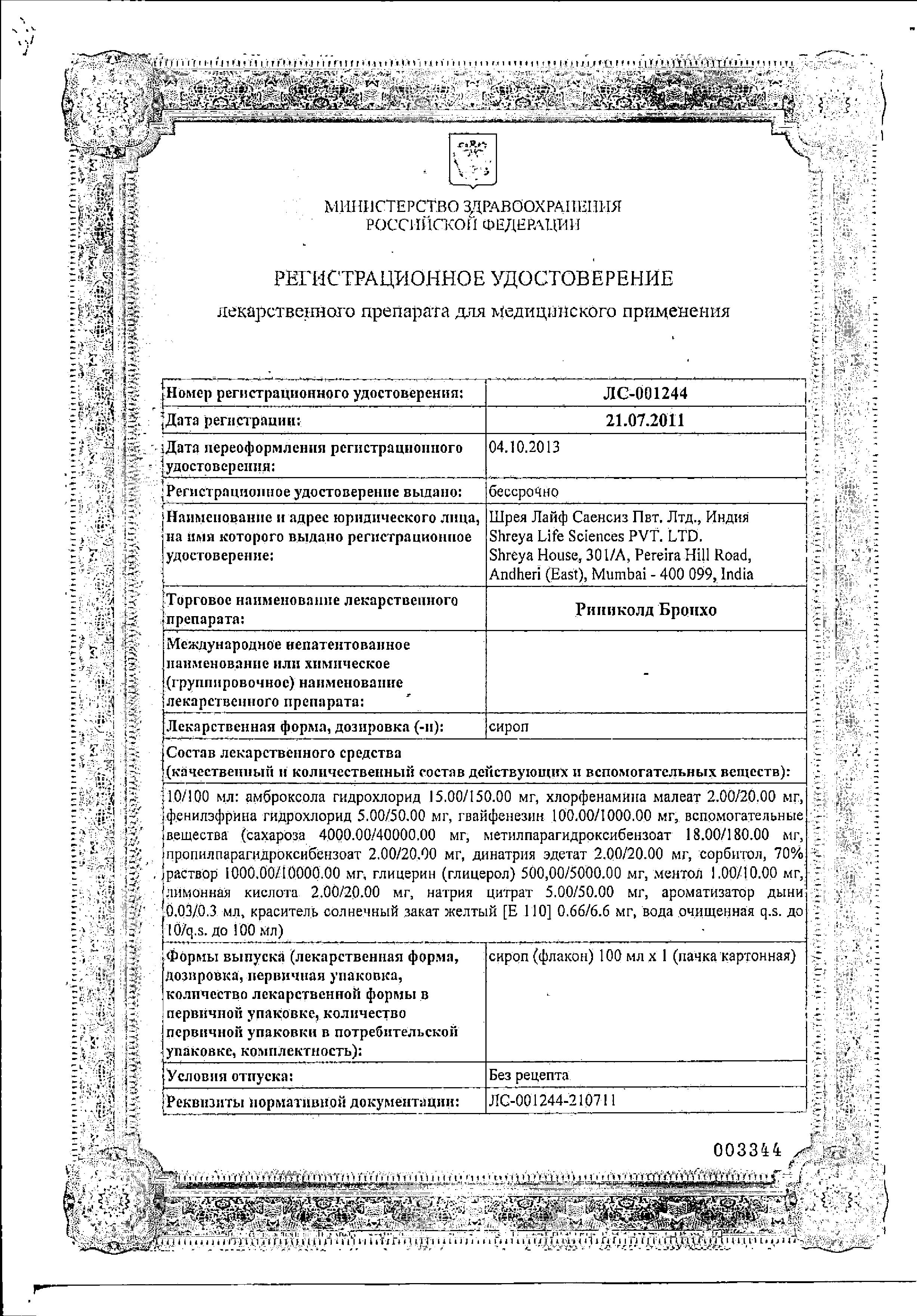 Риниколд Бронхо сертификат
