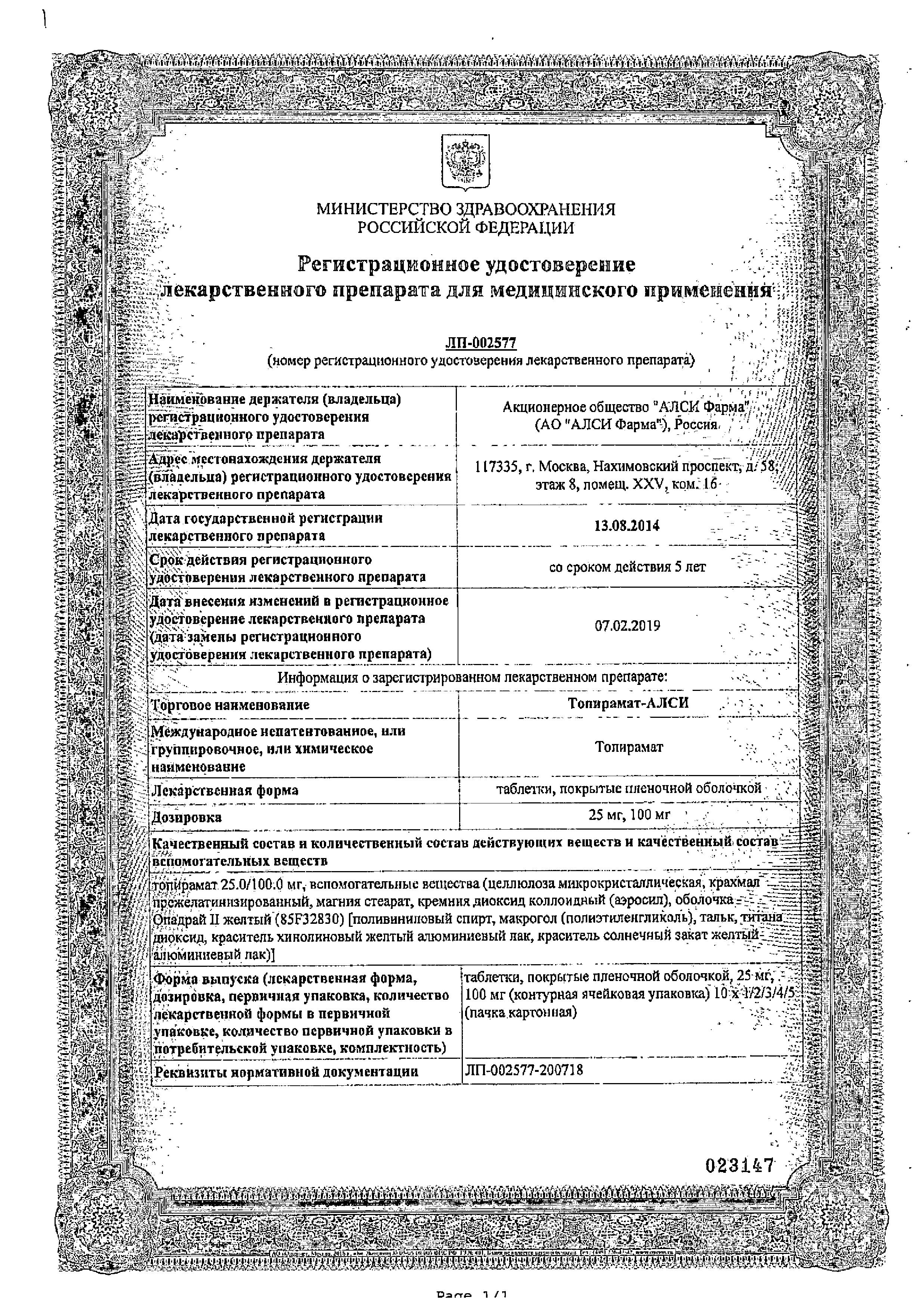 Топирамат сертификат