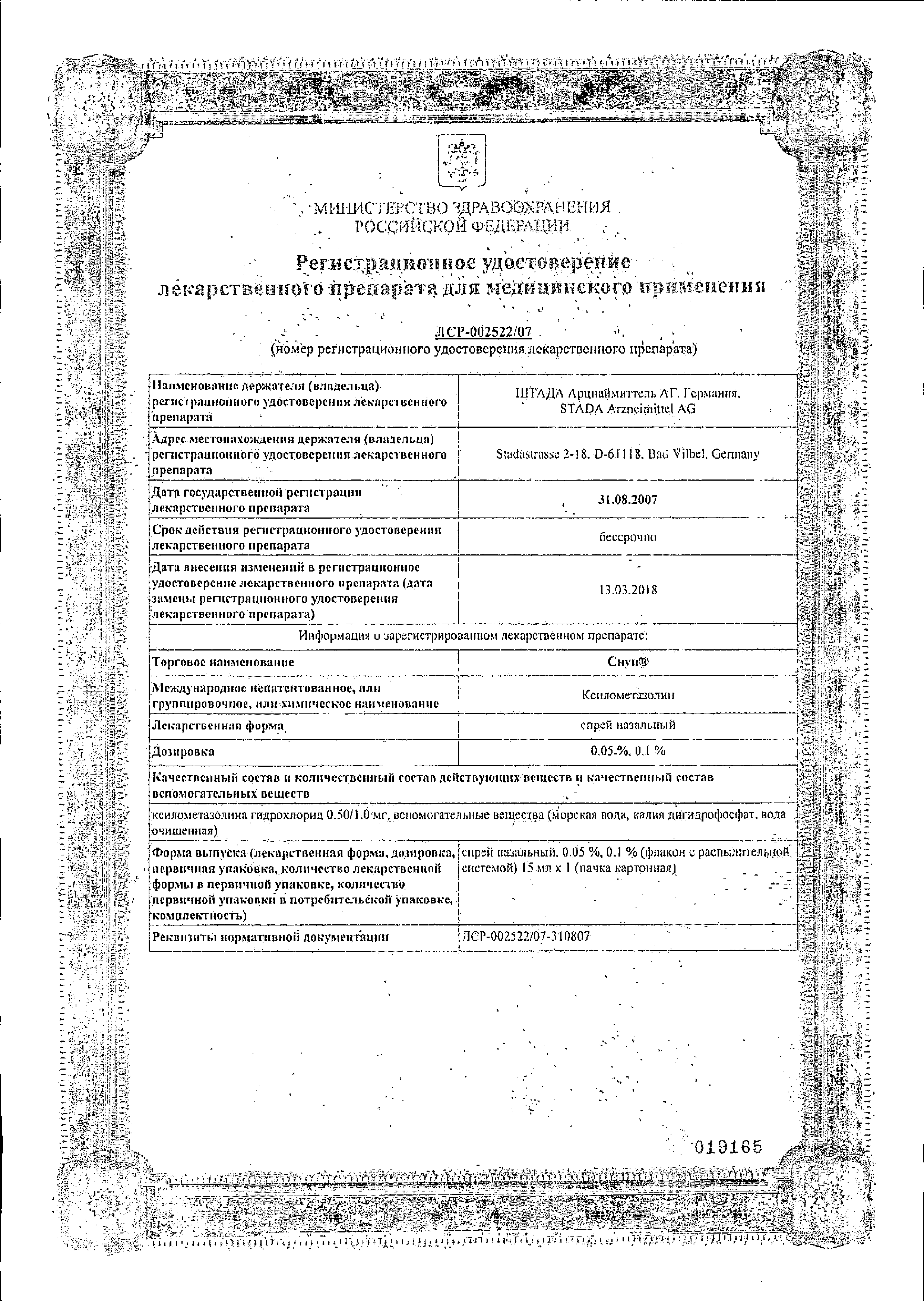 Снуп сертификат