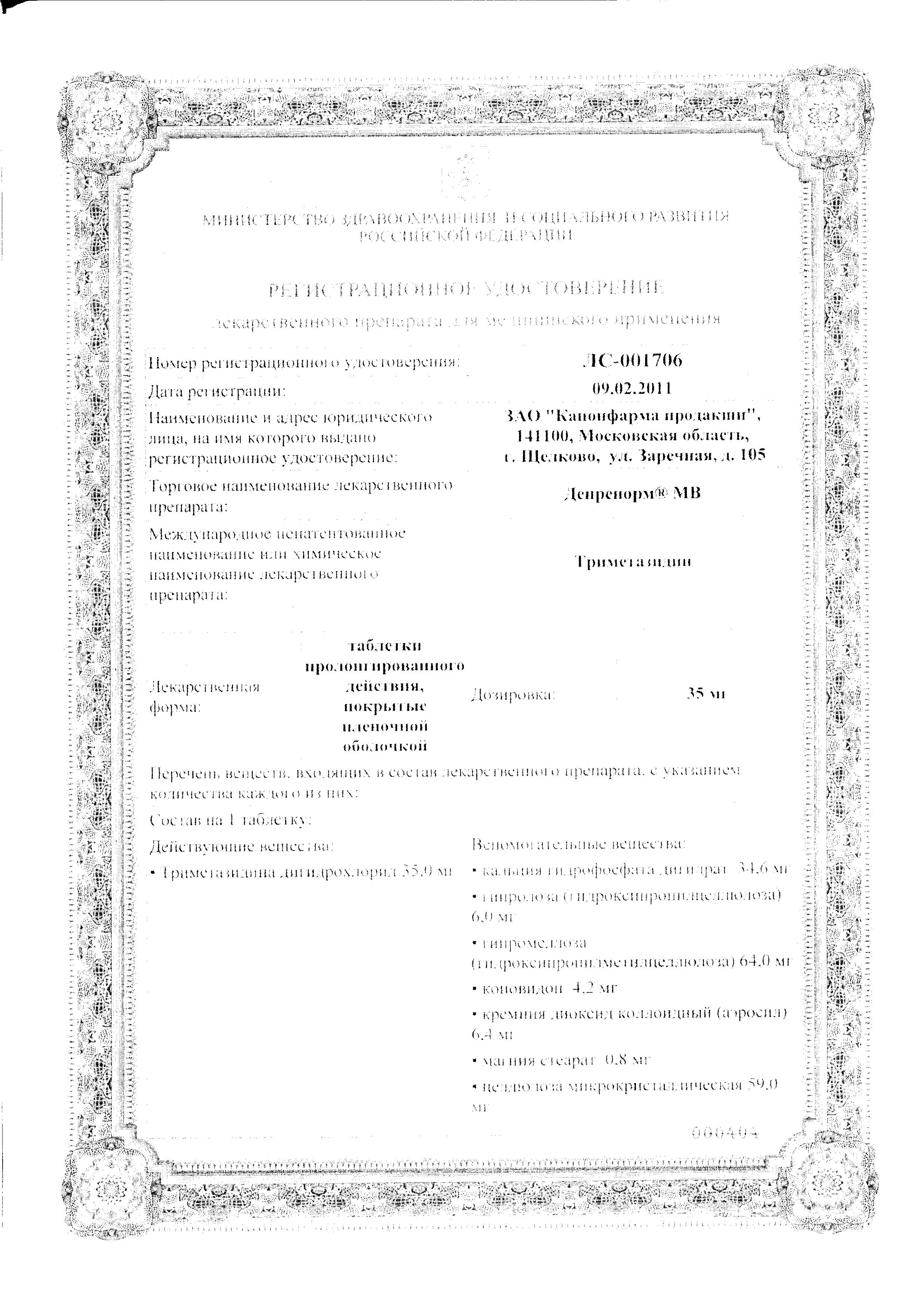 Депренорм МВ сертификат