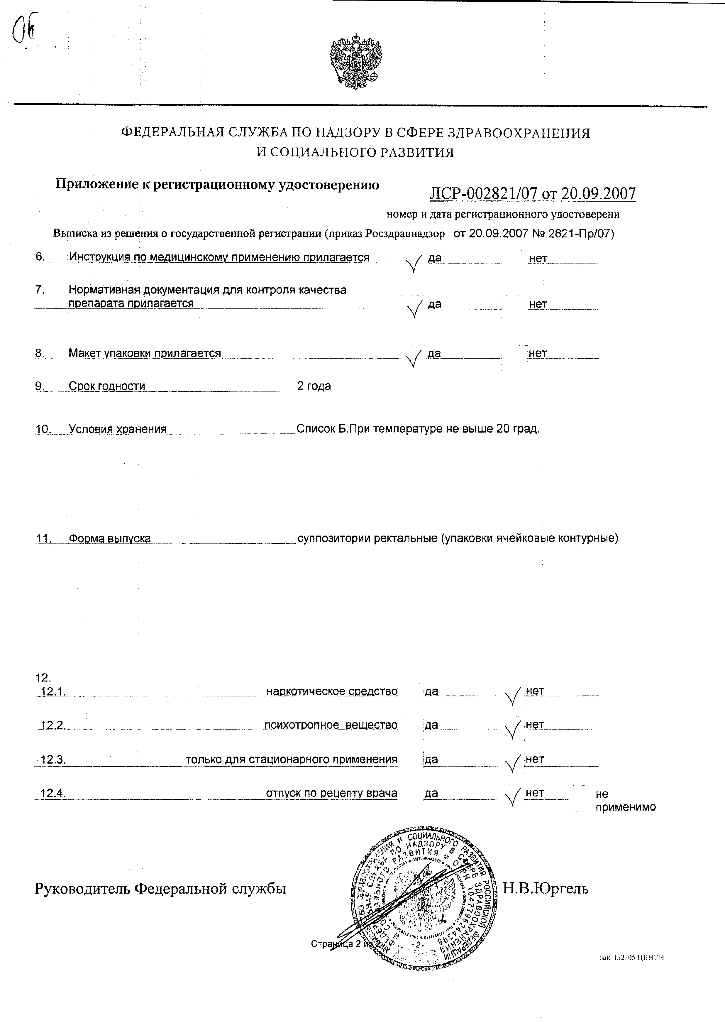 Витапрост Плюс сертификат