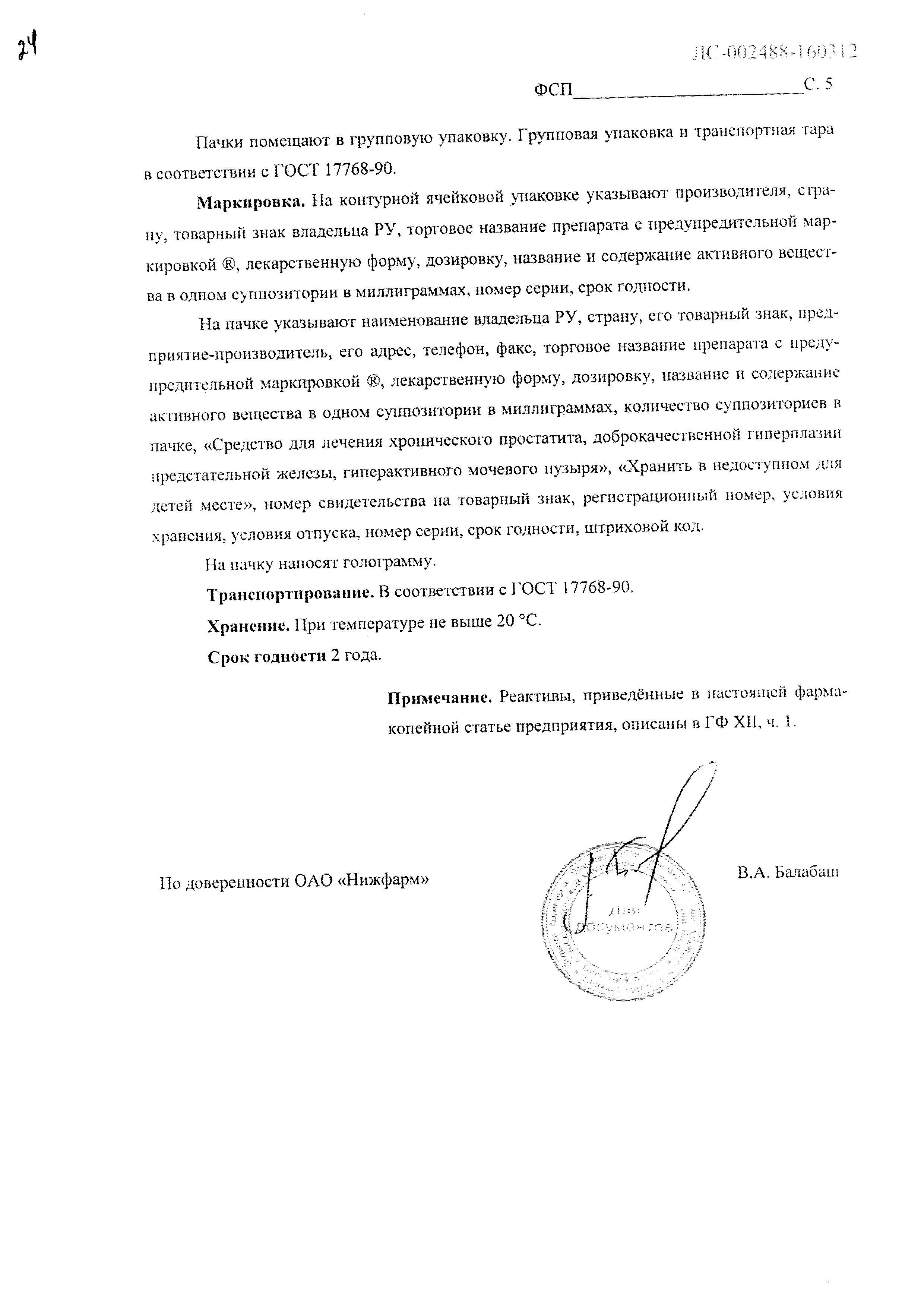 Витапрост форте сертификат