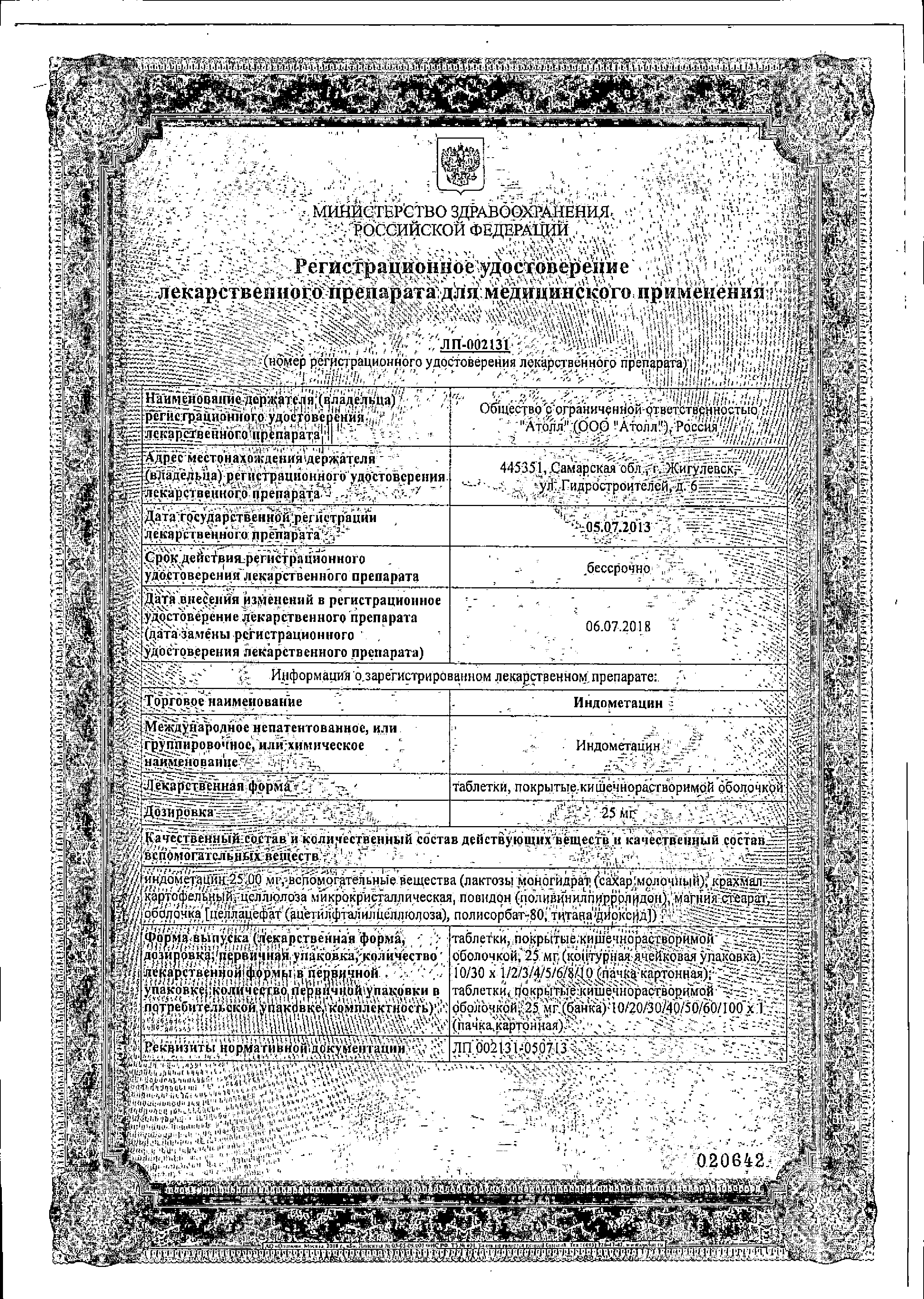 Индометацин сертификат