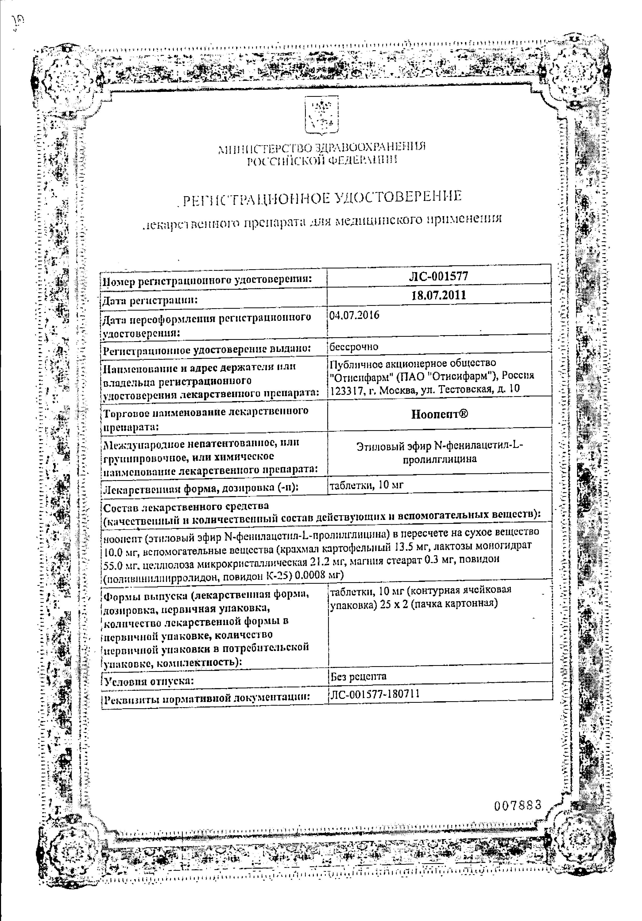 Ноопепт сертификат