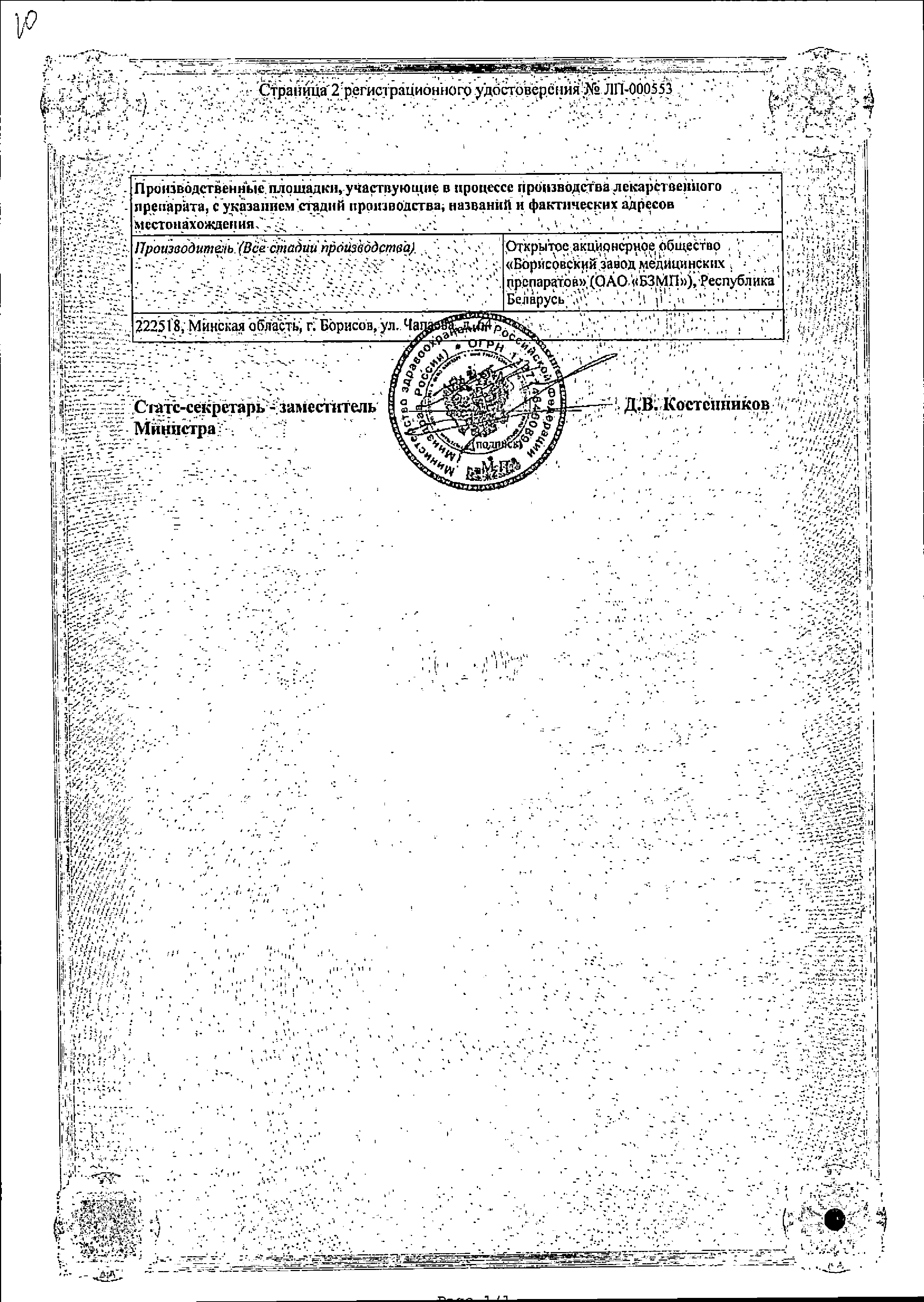 Индометацин (мазь) сертификат