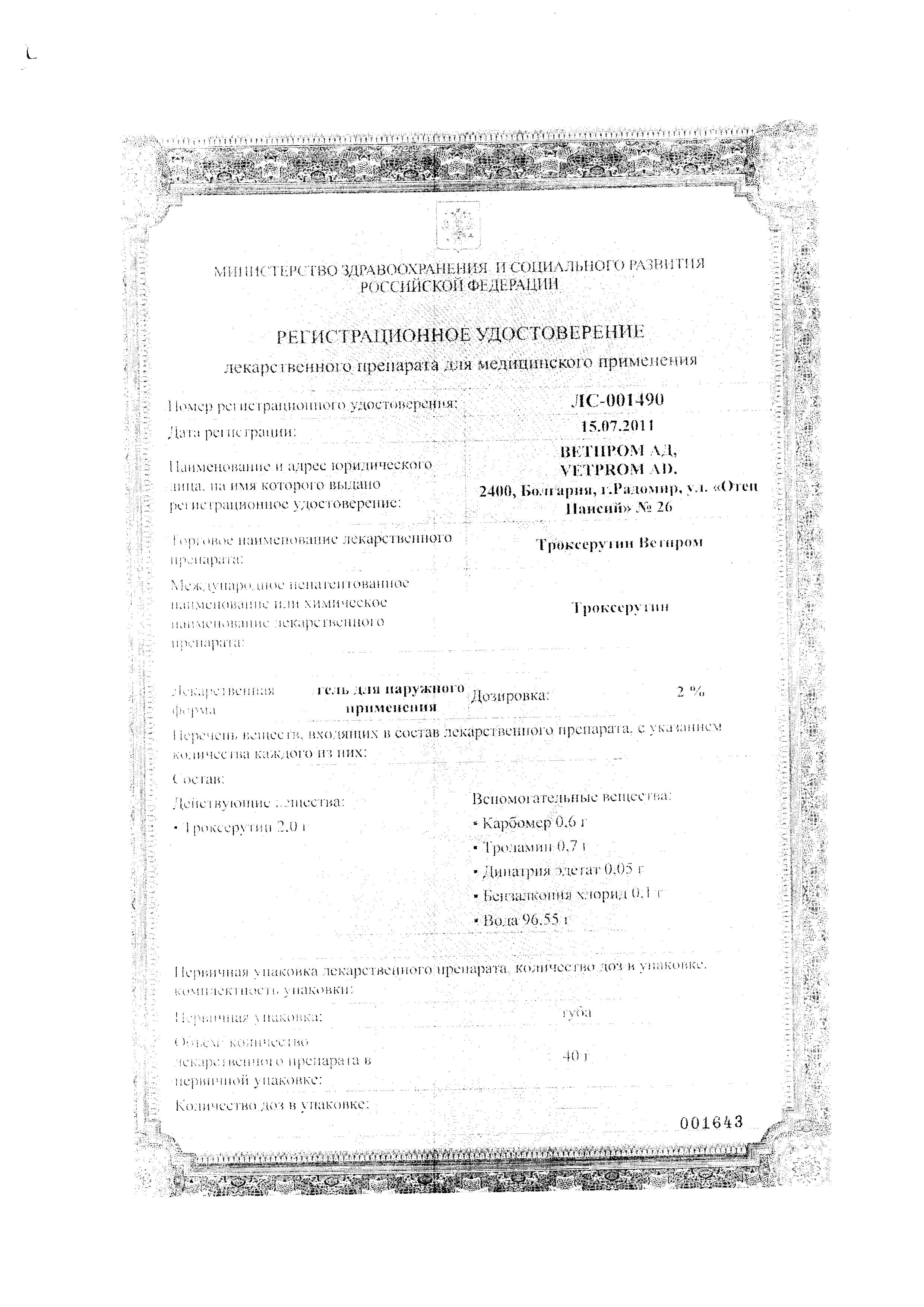 Троксерутин ВетПром сертификат