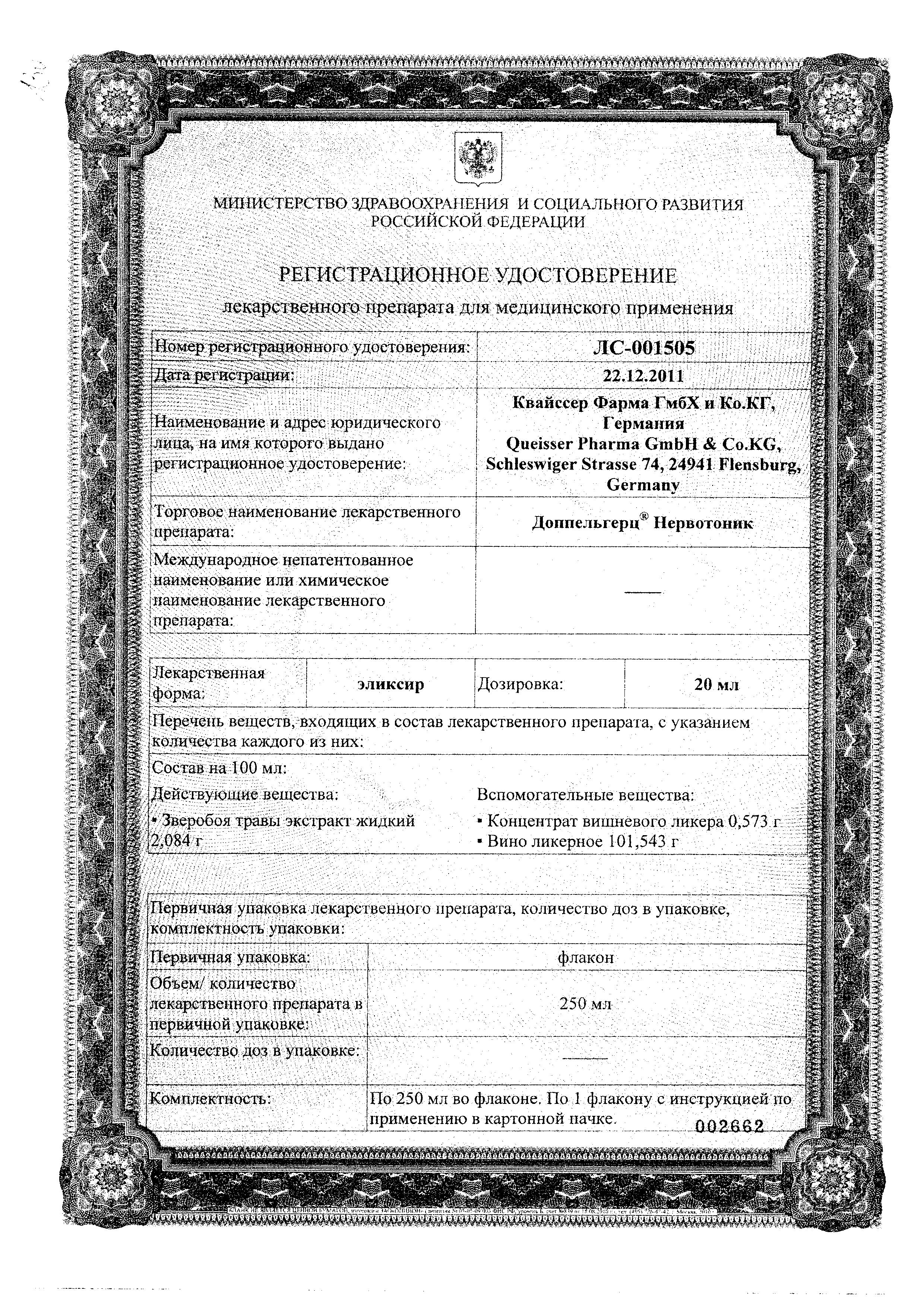 Доппельгерц Нервотоник сертификат
