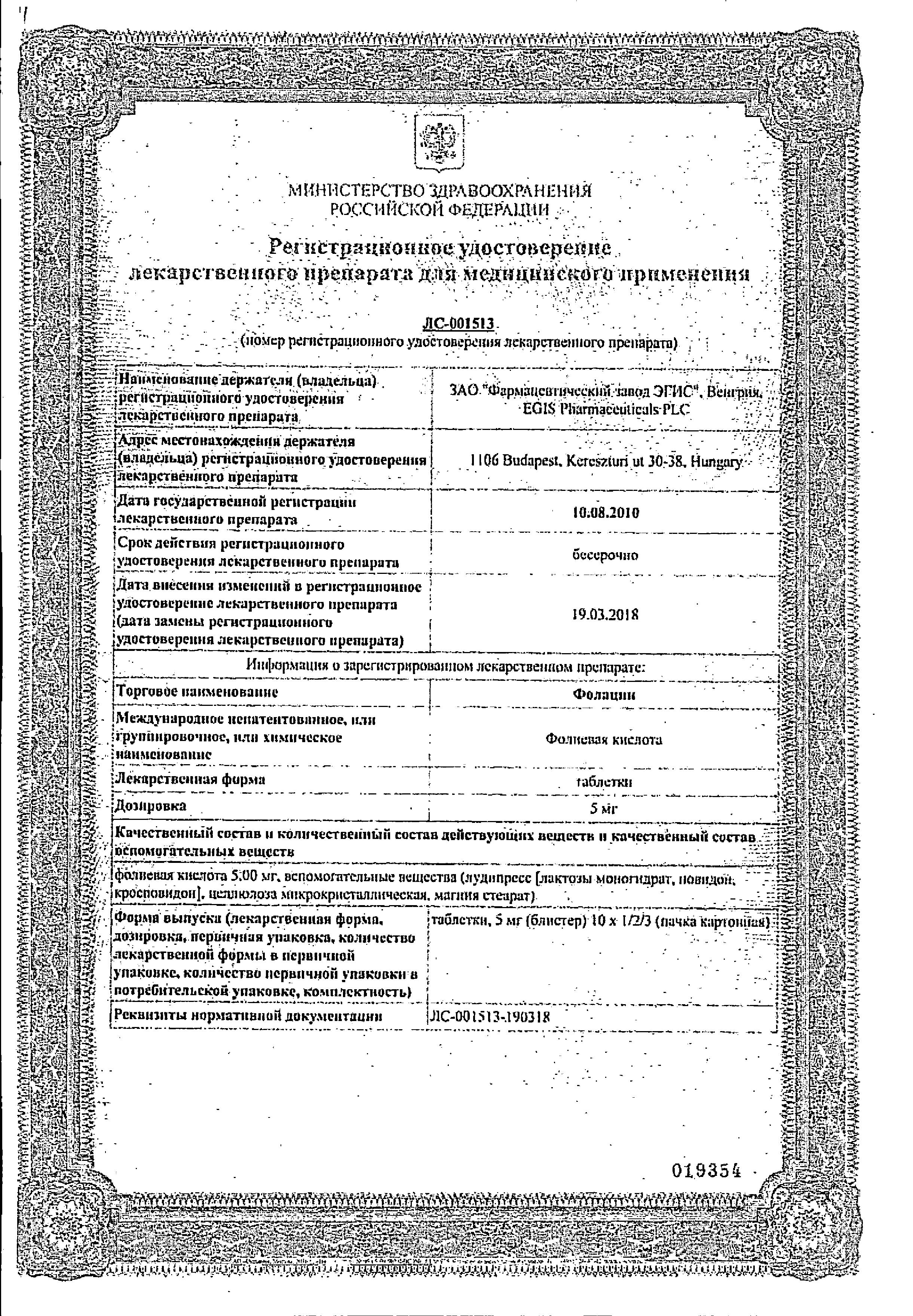 Фолацин сертификат