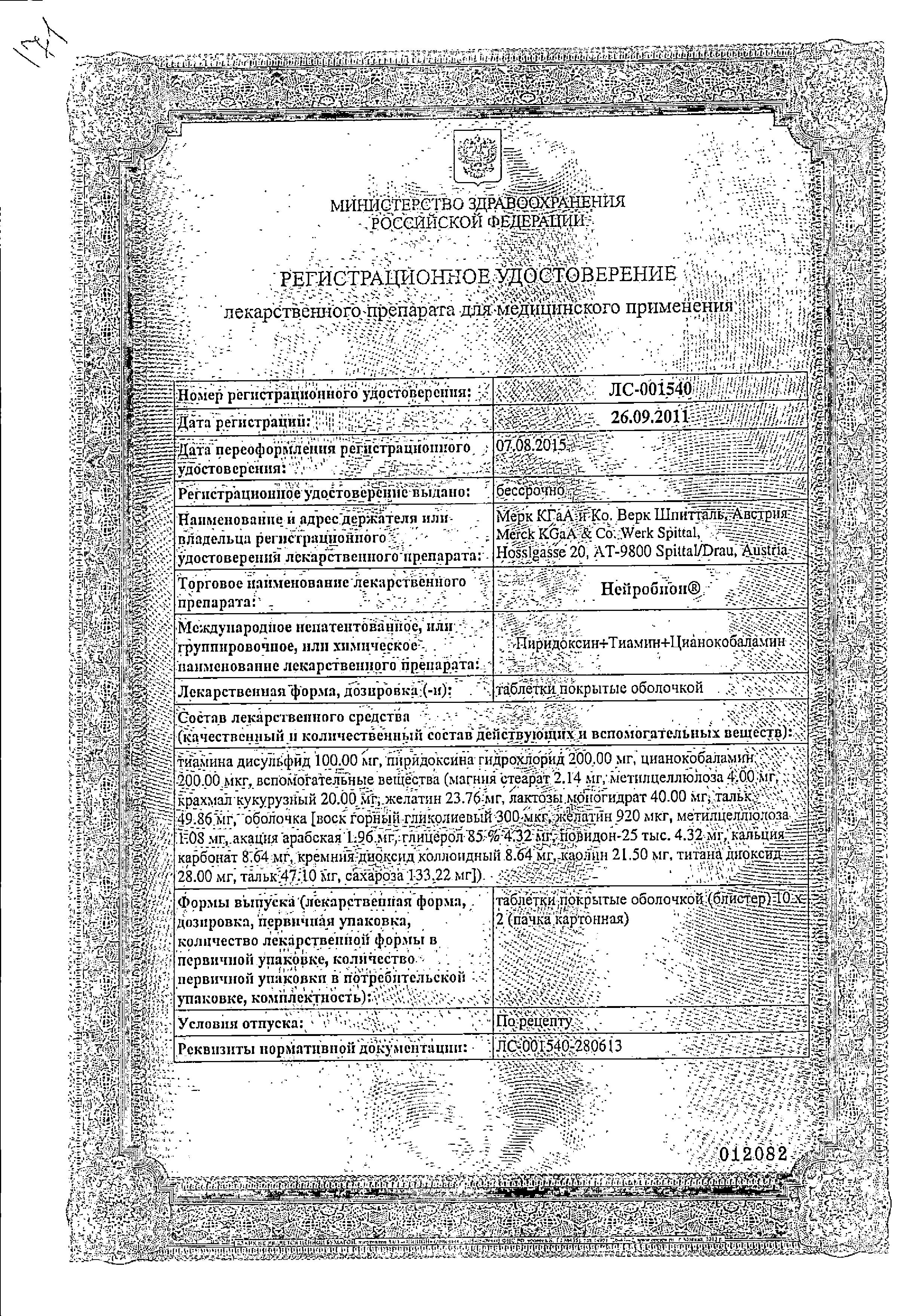 Нейробион сертификат