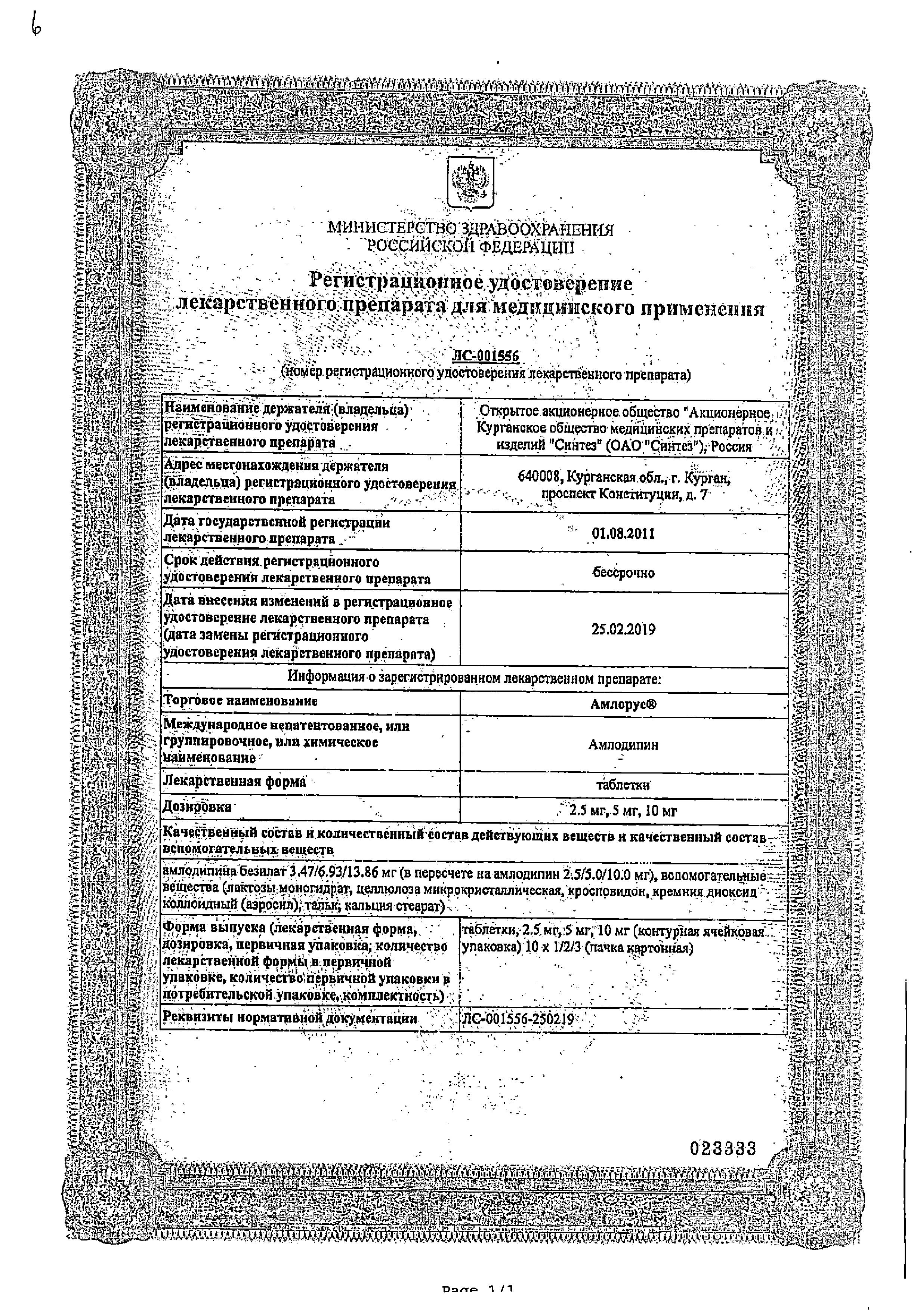 Амлорус сертификат