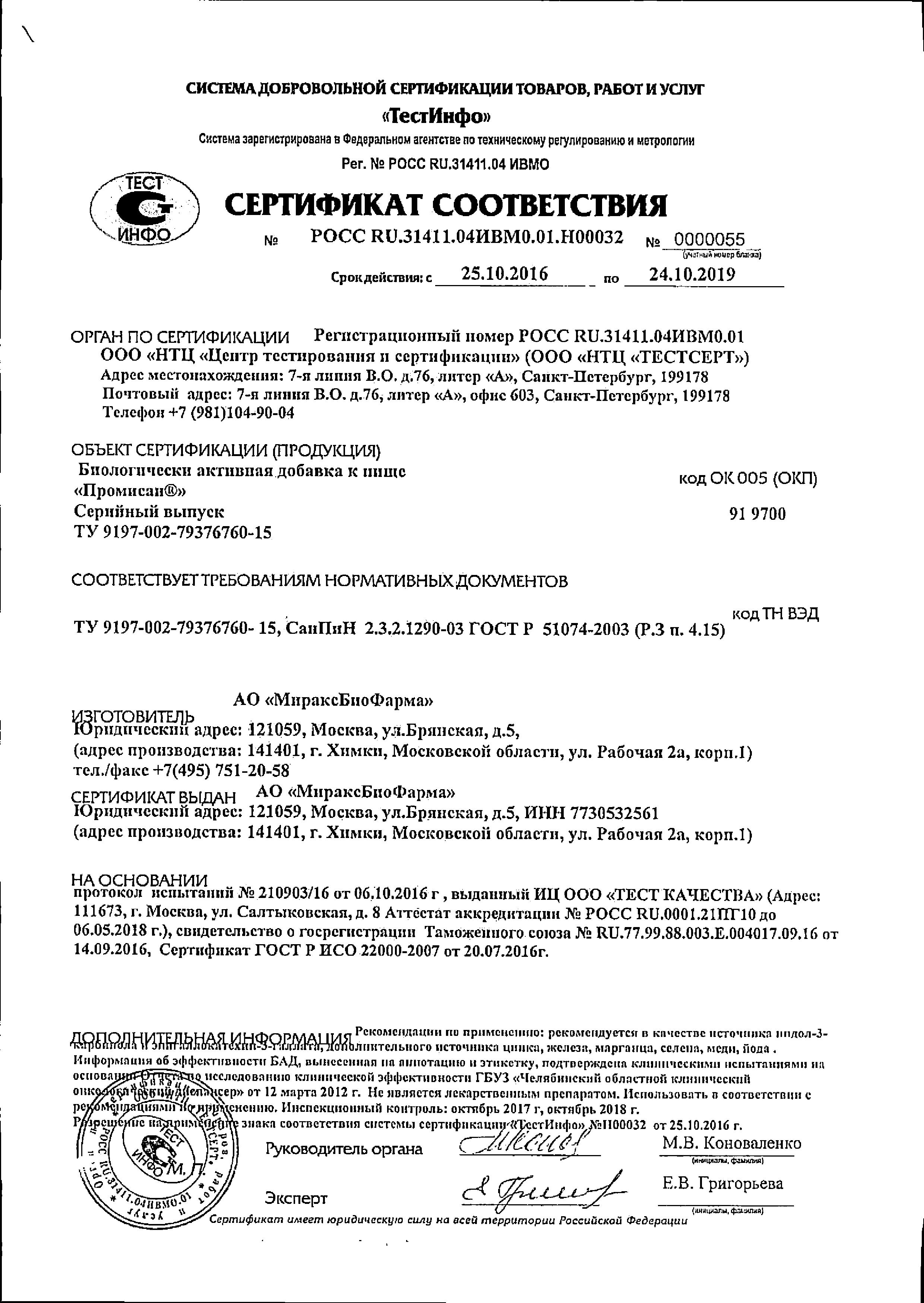 Промисан сертификат