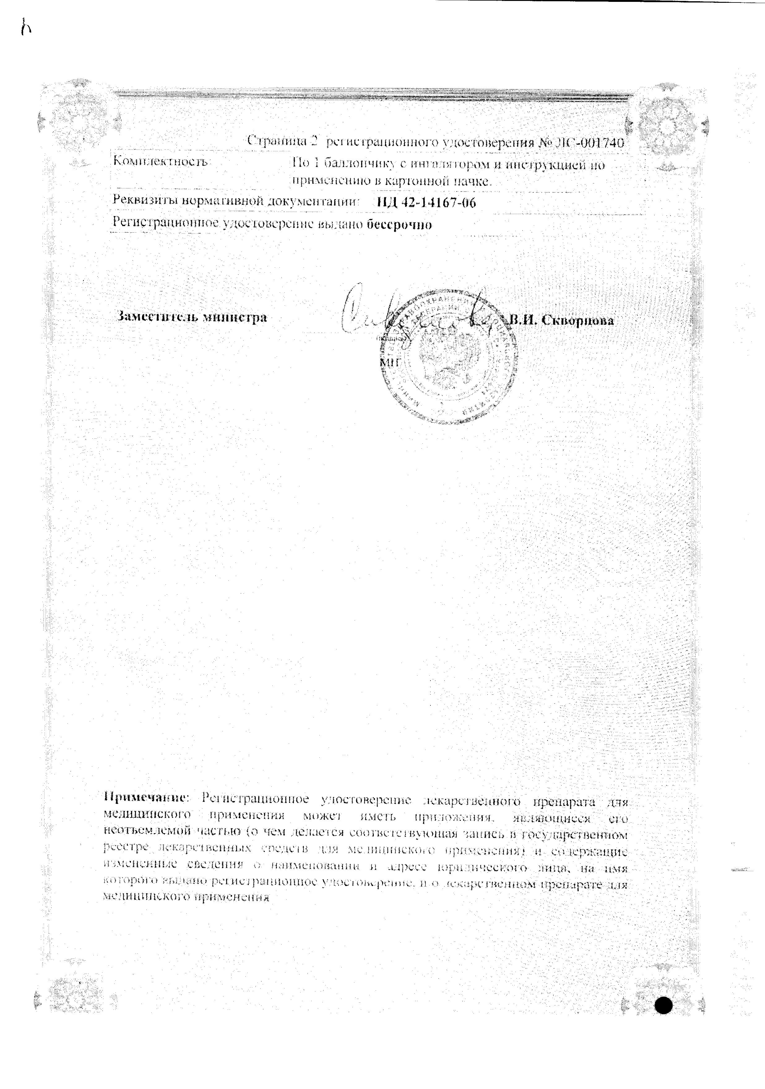 Атимос сертификат