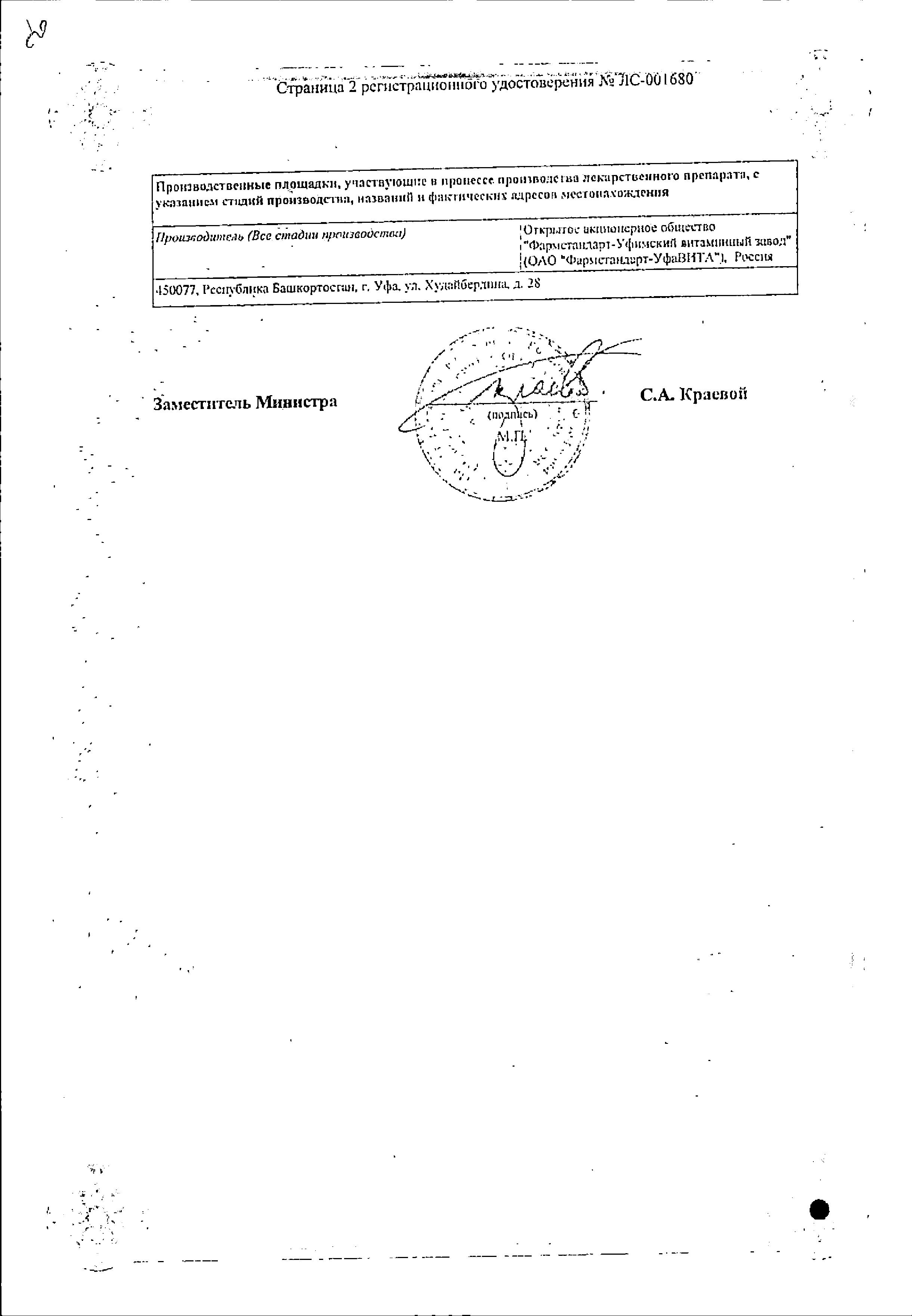 Комбилипен сертификат