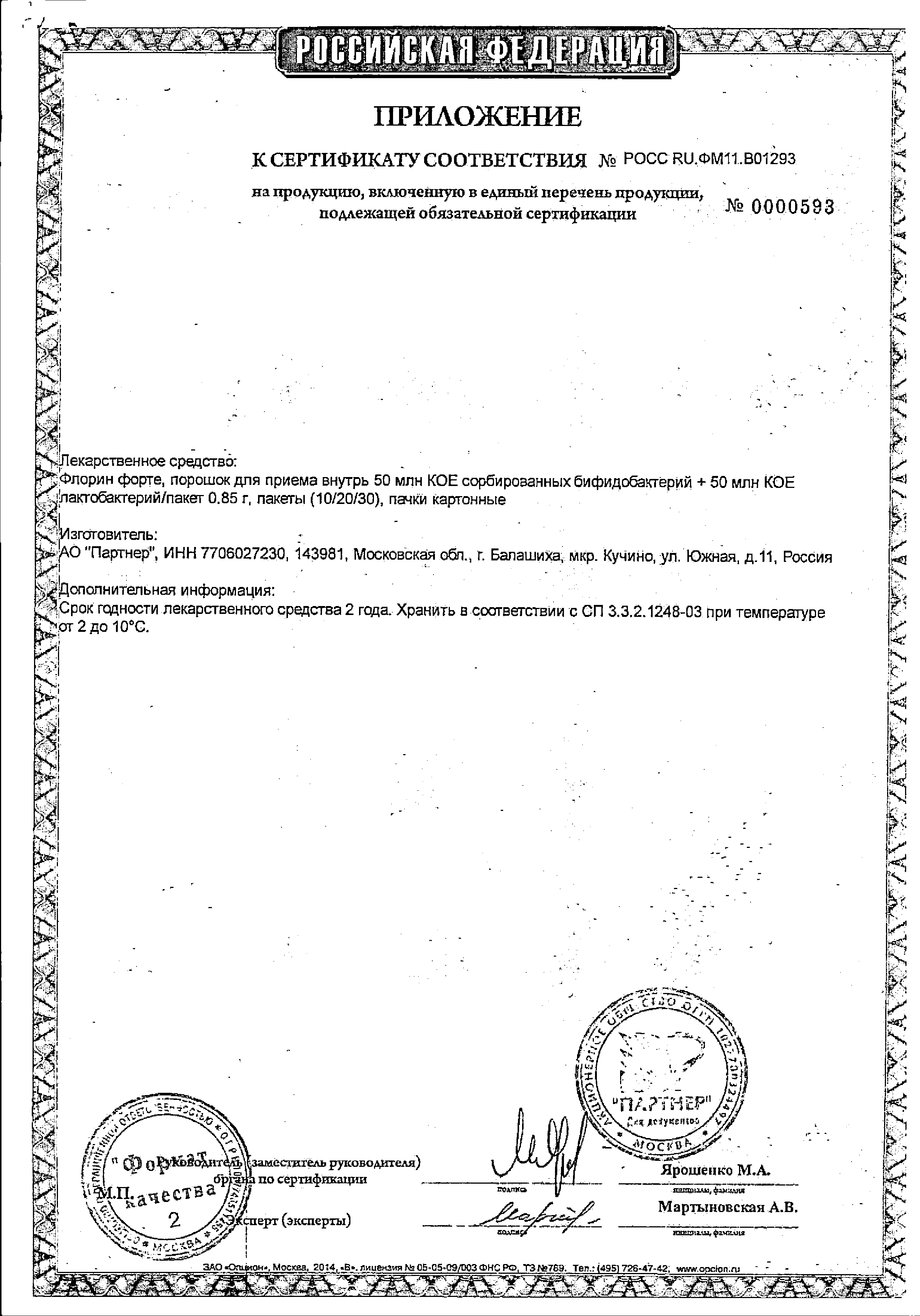 Флорин форте сертификат