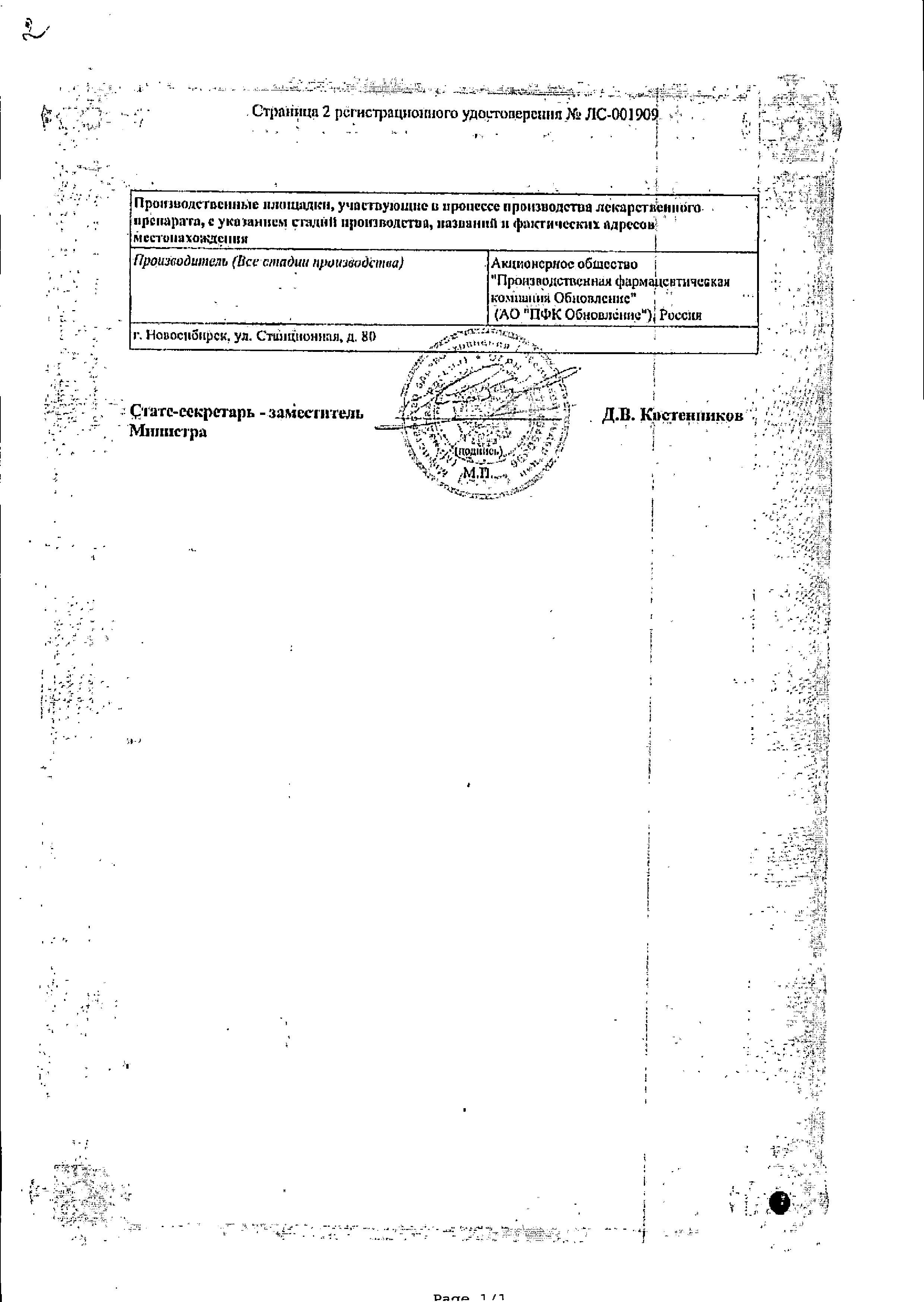 Сульфацил натрия сертификат