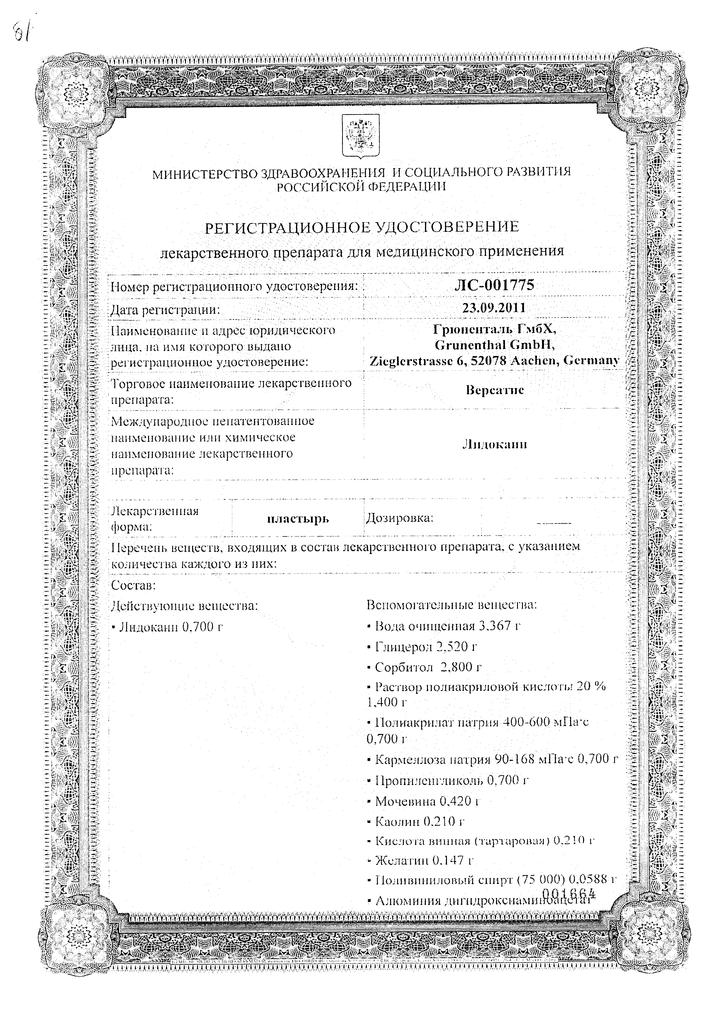 Версатис сертификат