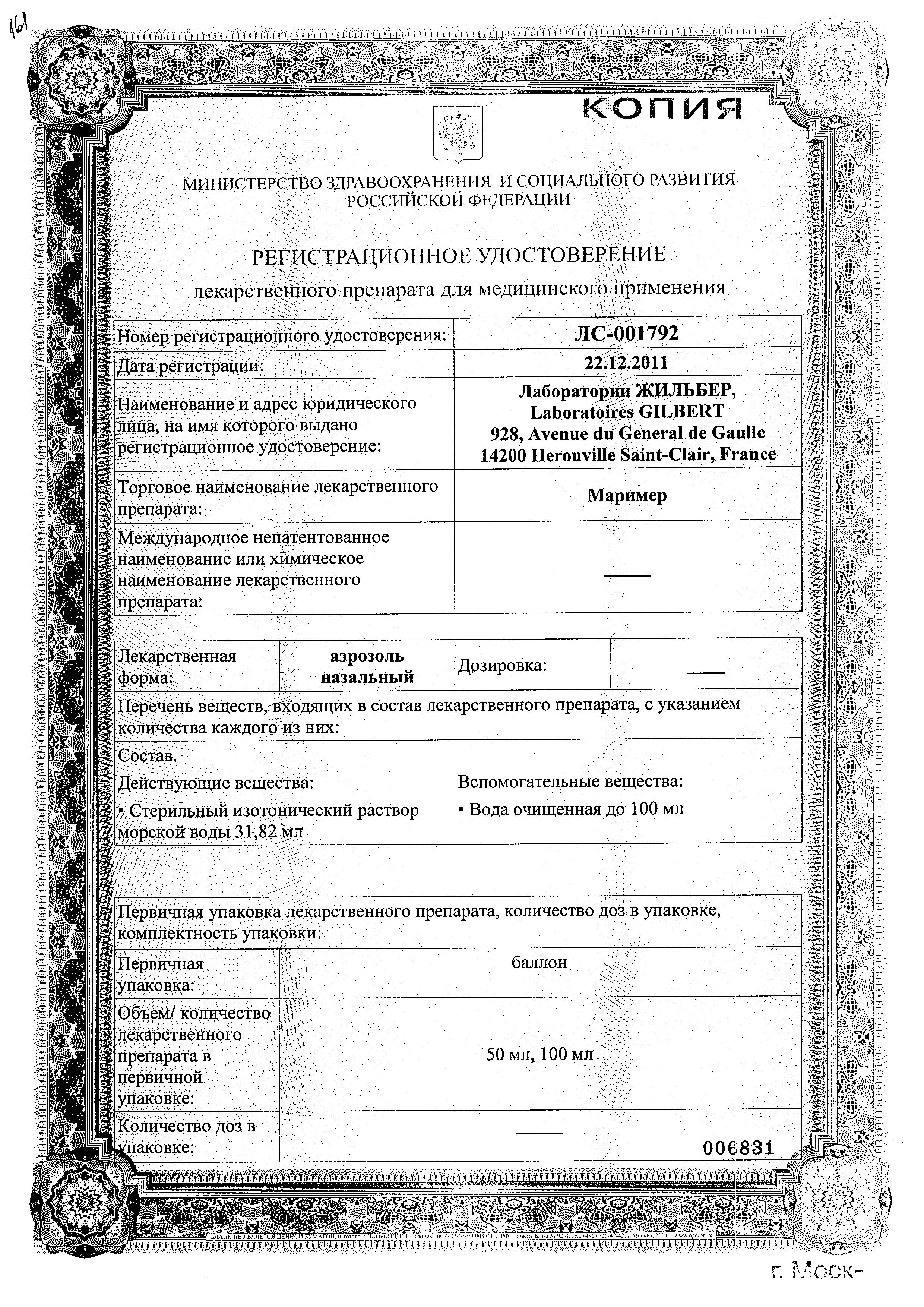 Маример сертификат