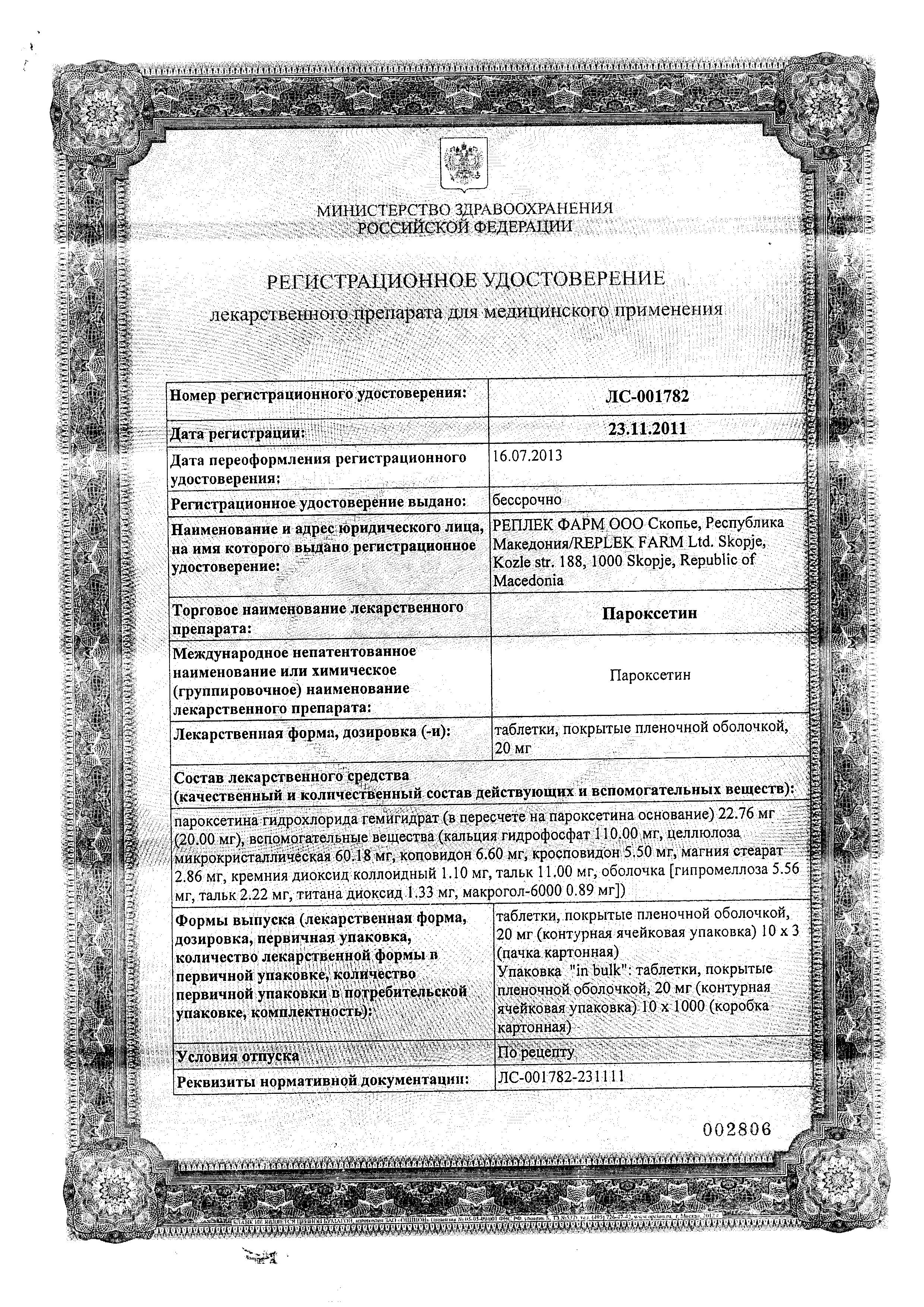 Пароксетин сертификат