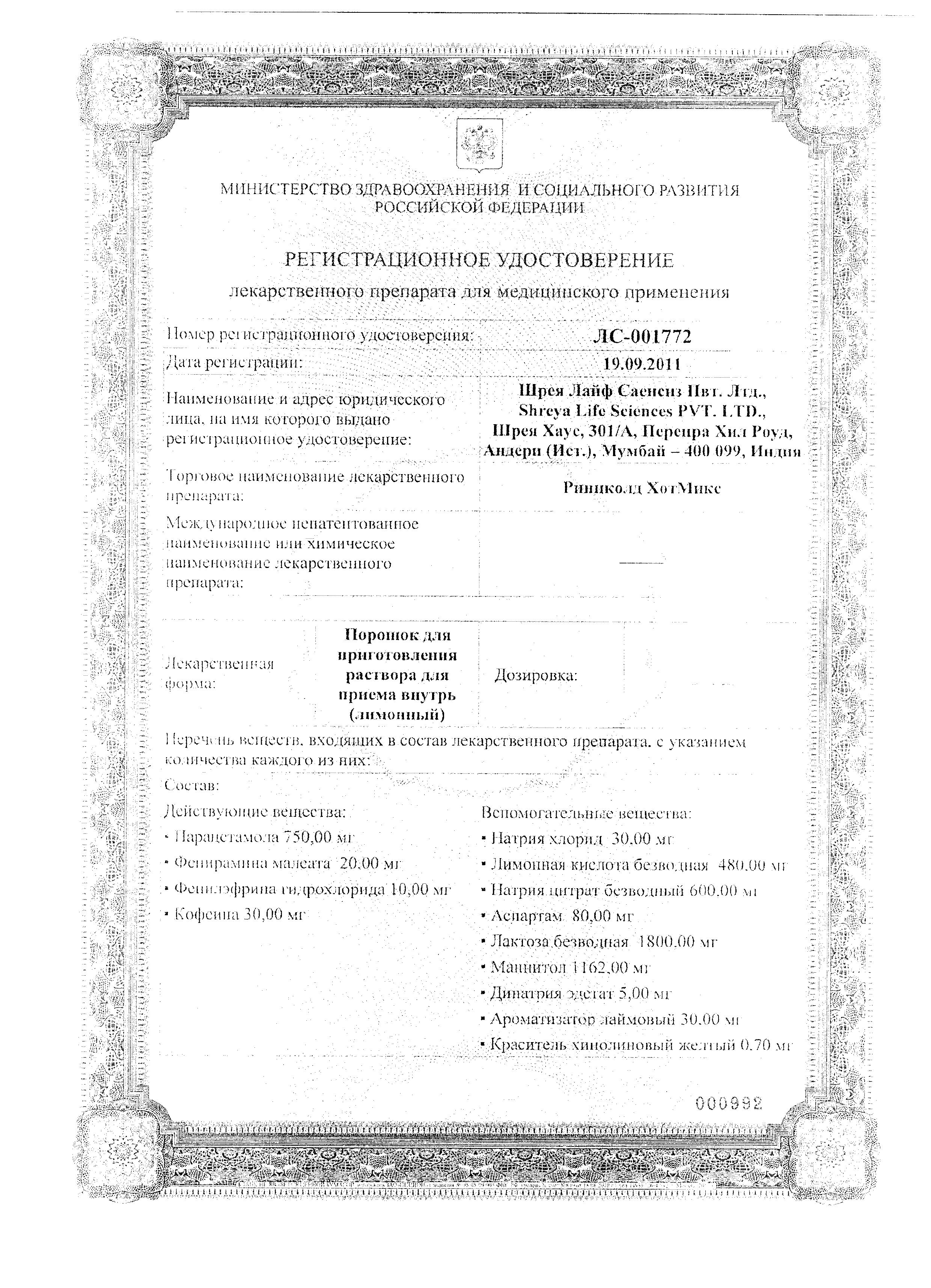 Риниколд ХотМикс сертификат