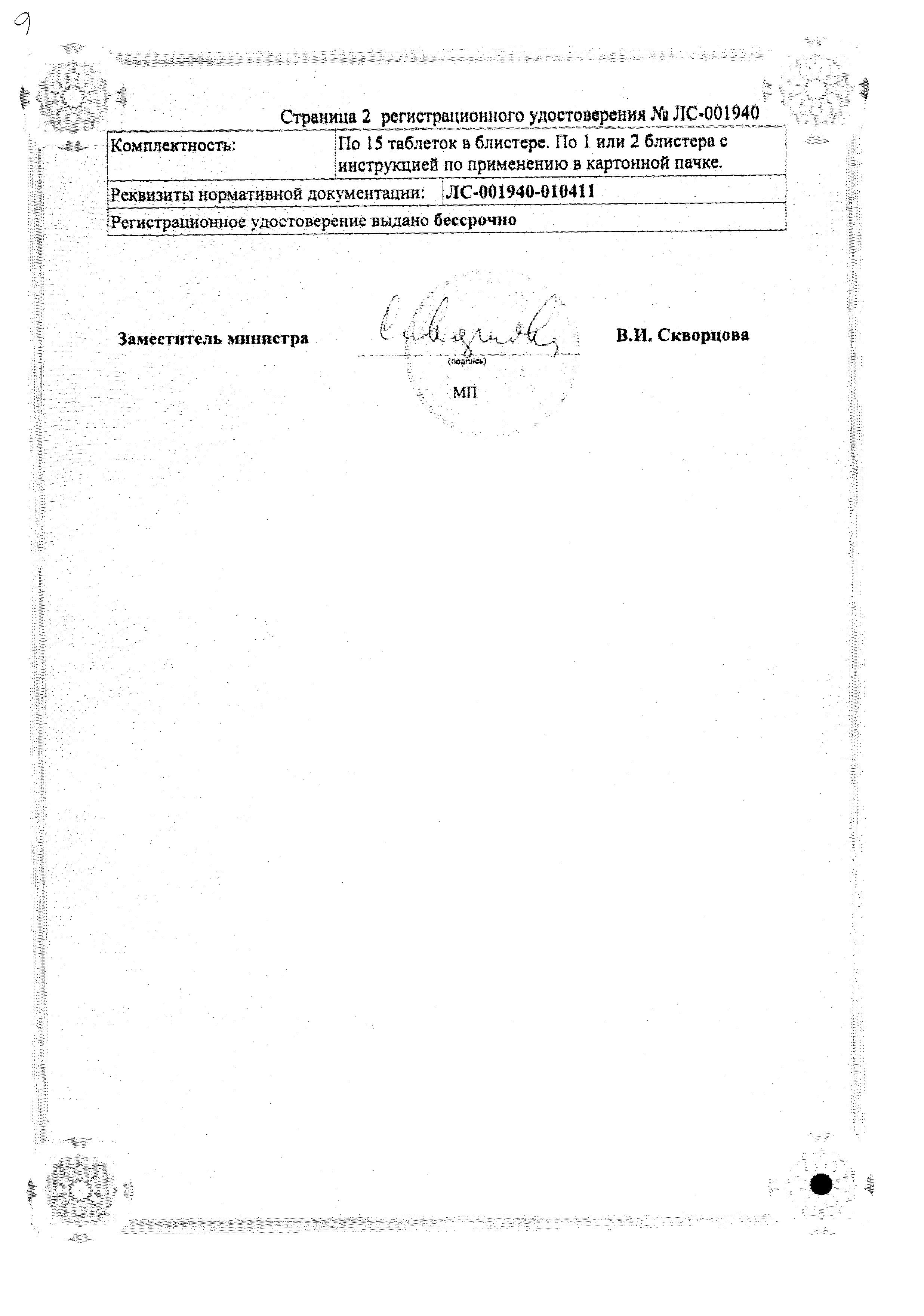 Вазокет сертификат