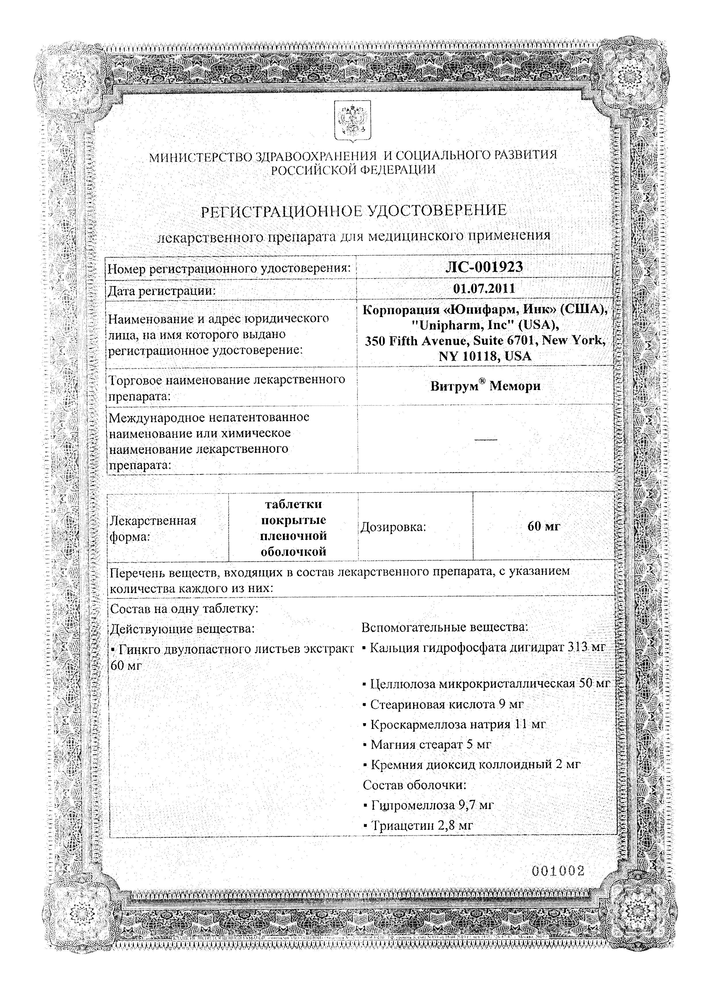 Витрум Мемори сертификат