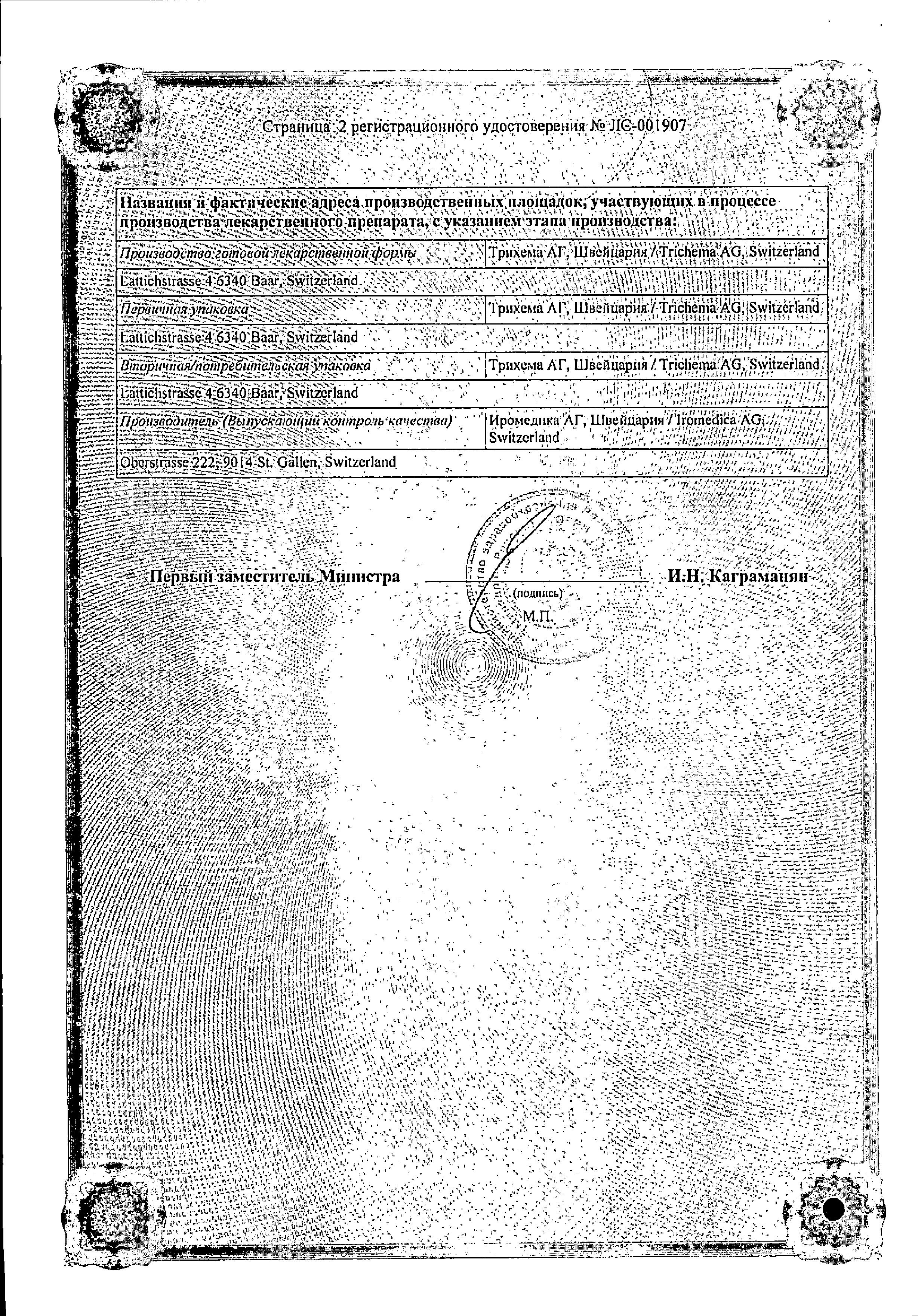Кармолис сертификат