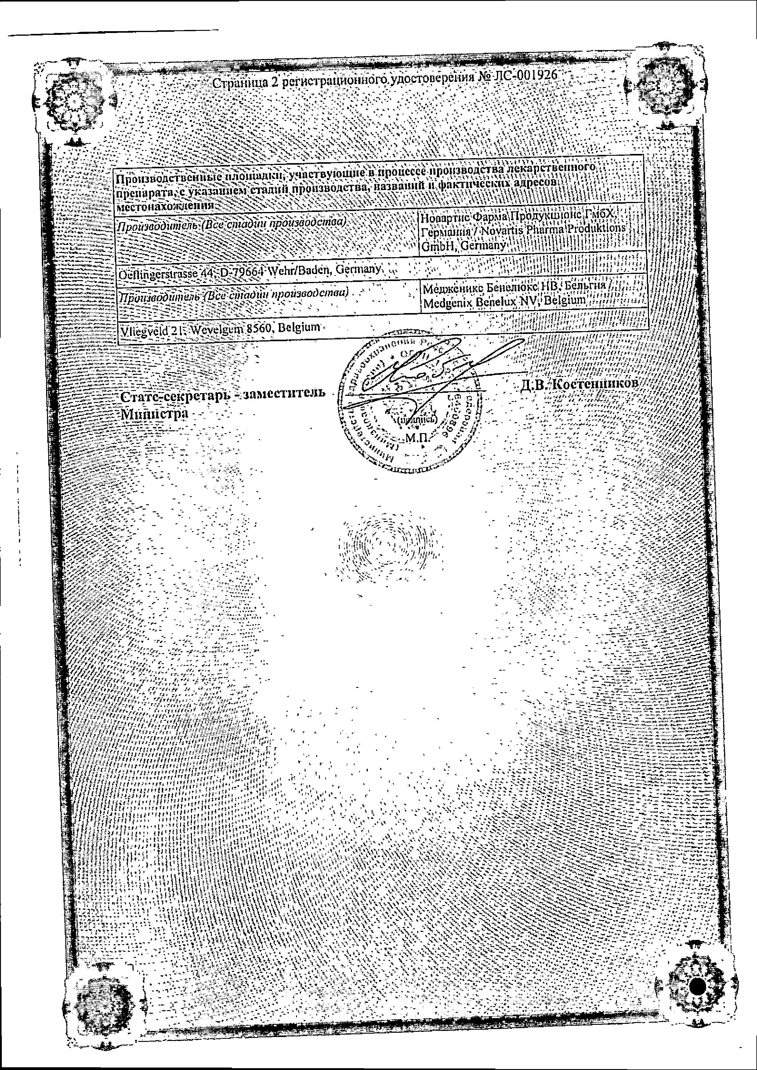 Фенистил