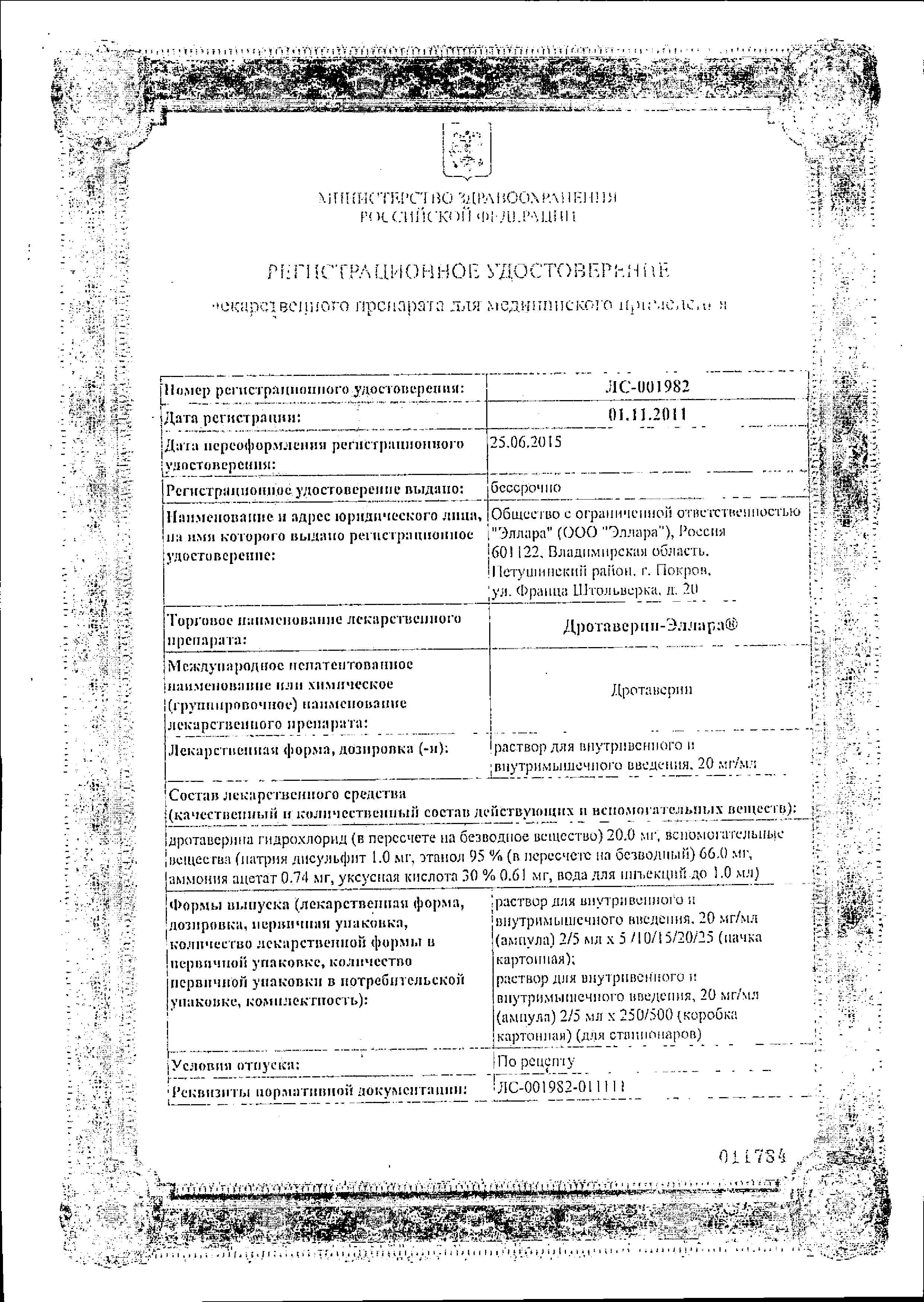 Дротаверин-Эллара сертификат