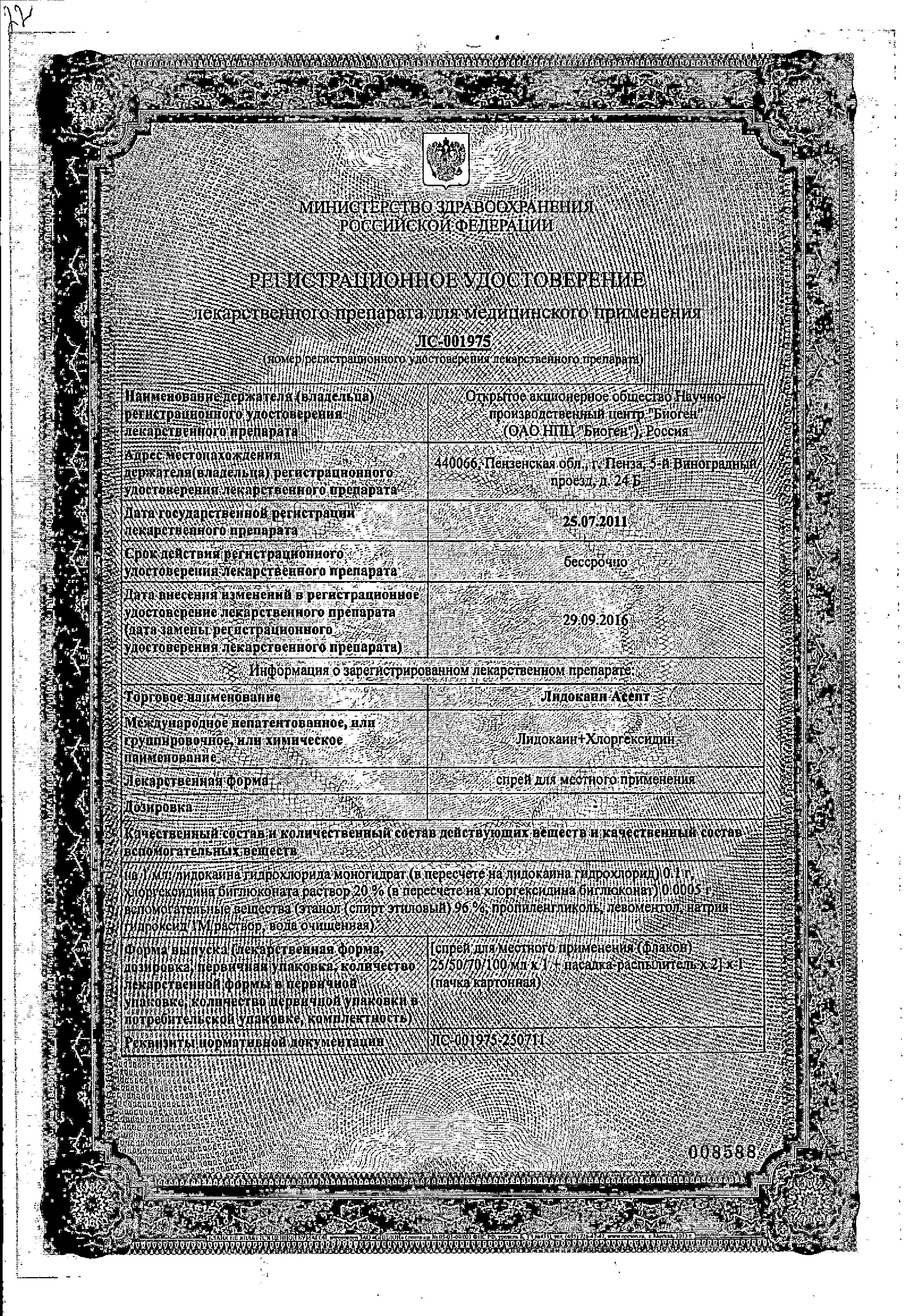 Лидокаин Асепт (спрей) сертификат