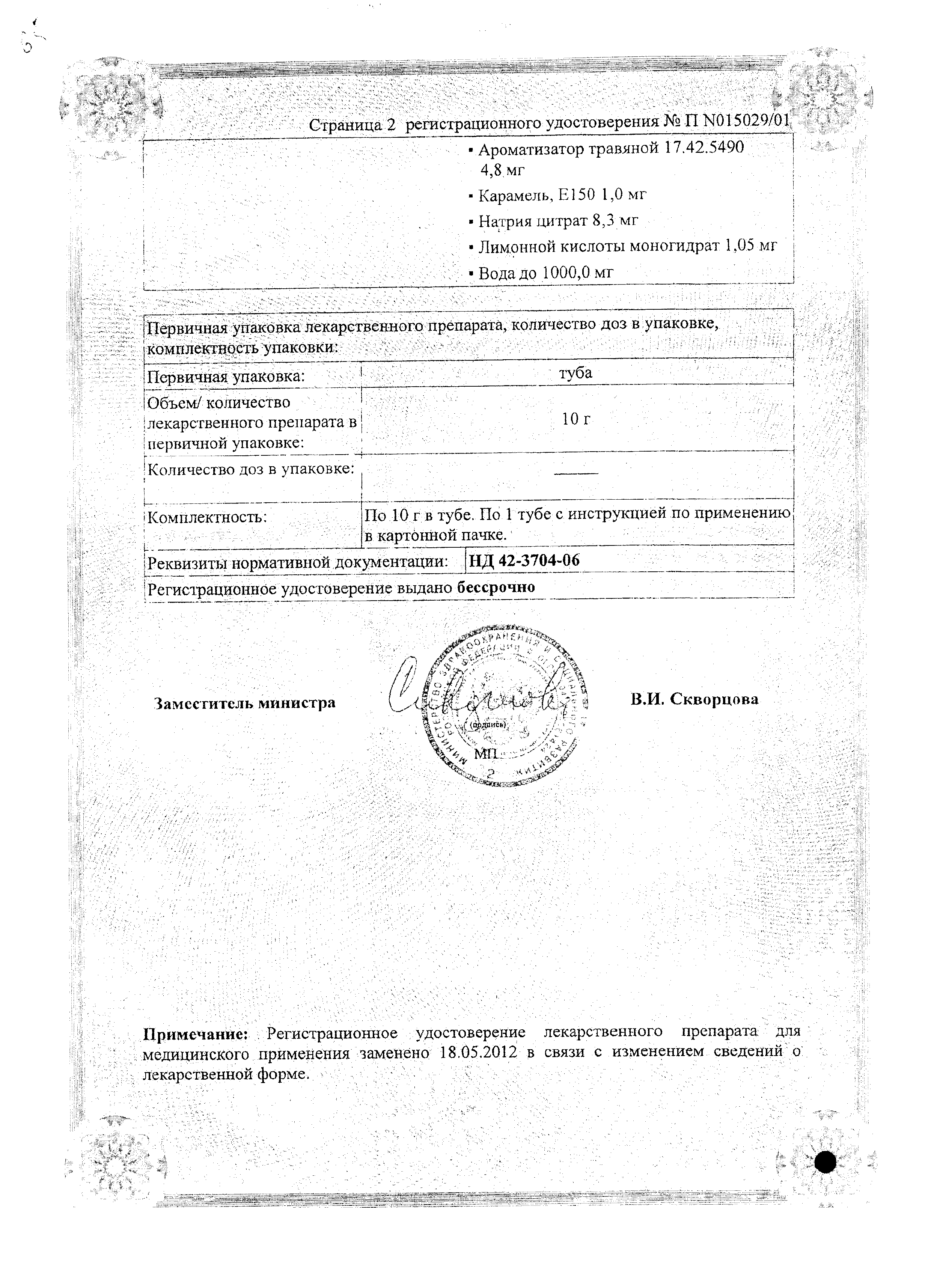 Калгель сертификат