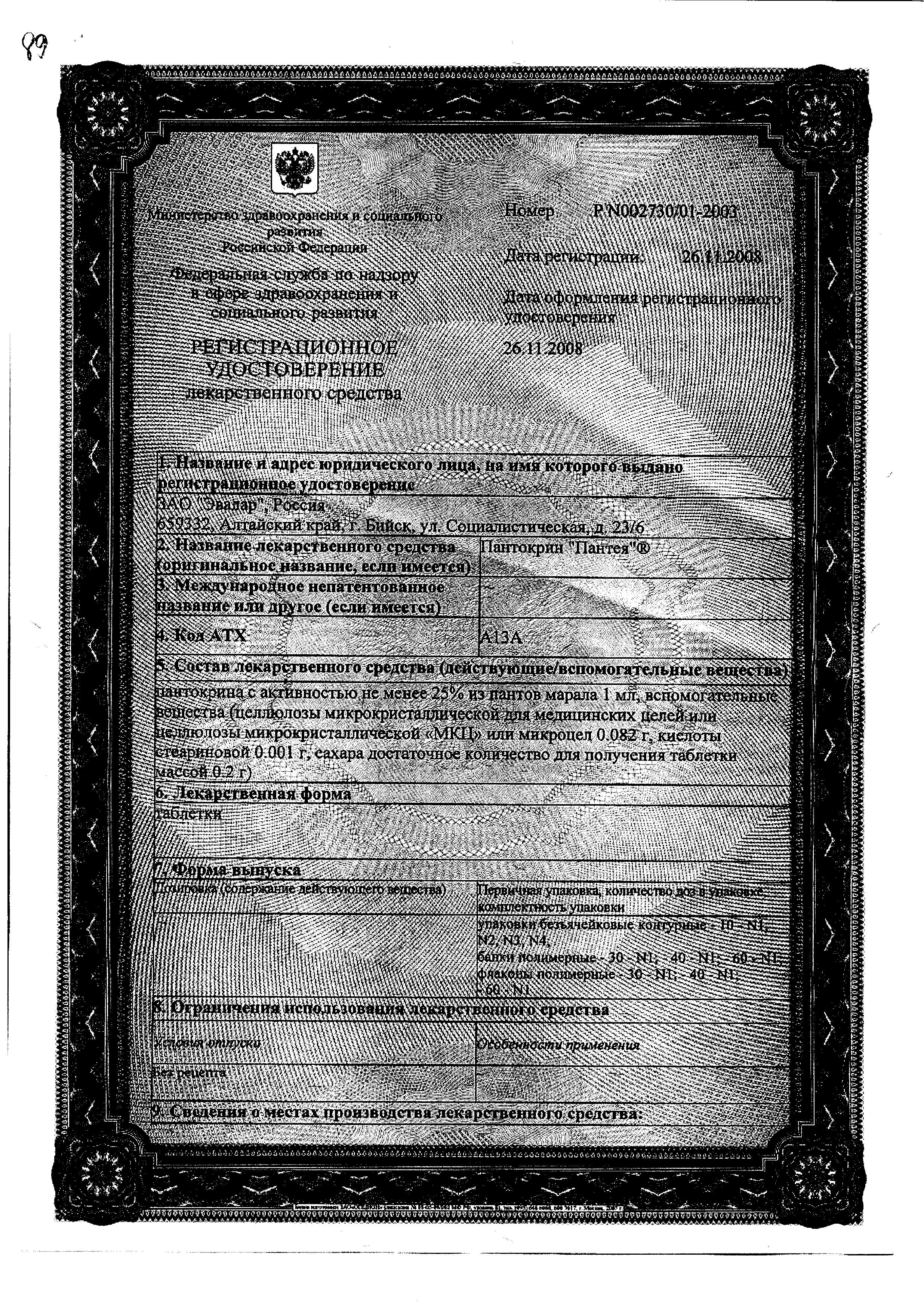 Пантокрин Пантея (БАД) сертификат