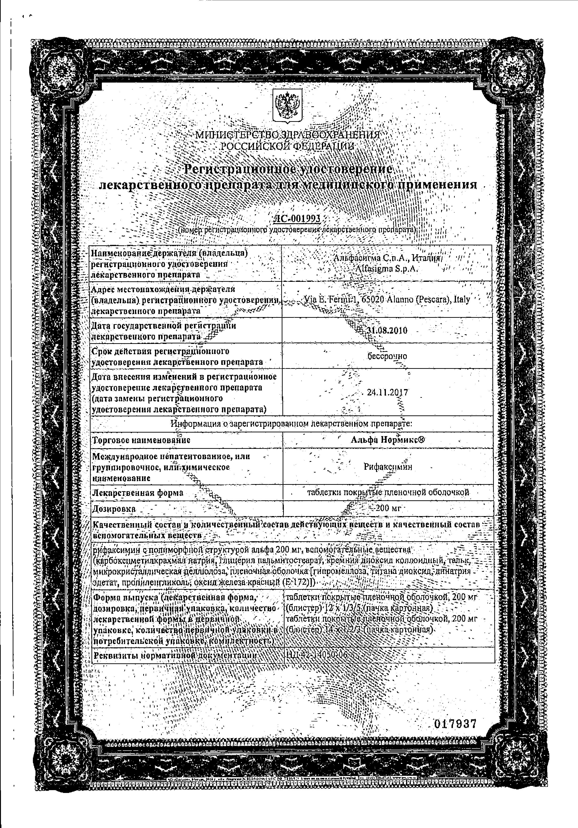Альфа нормикс сертификат