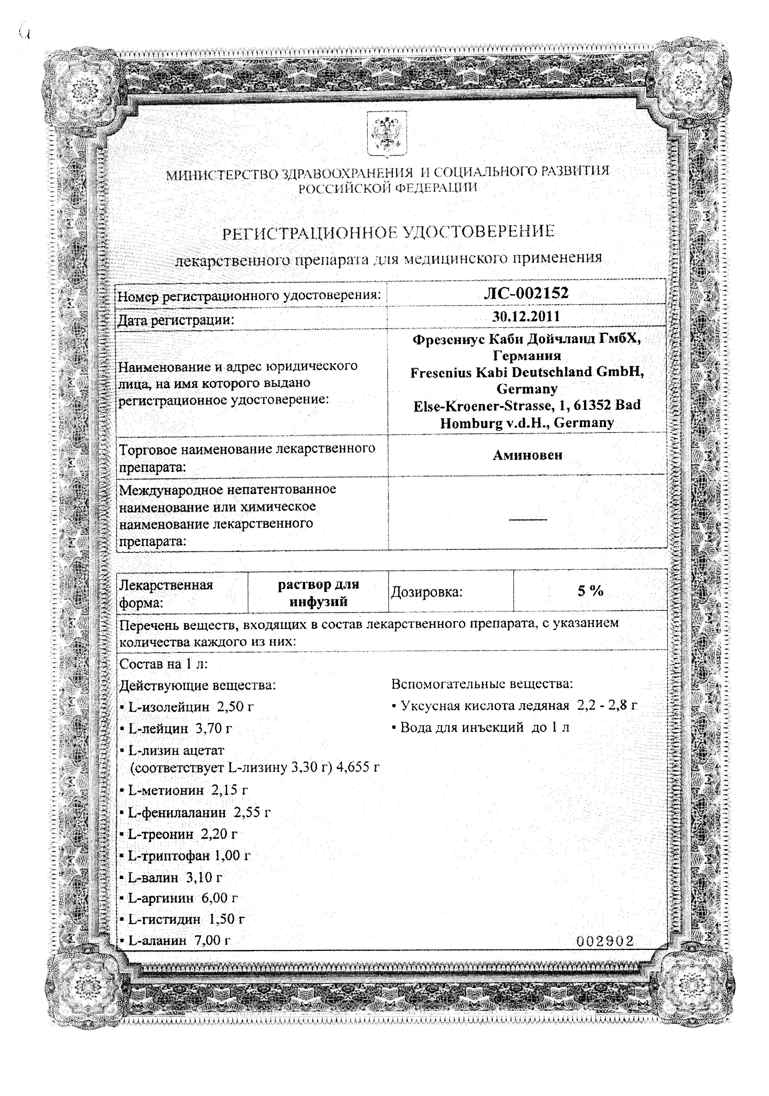 Аминовен сертификат
