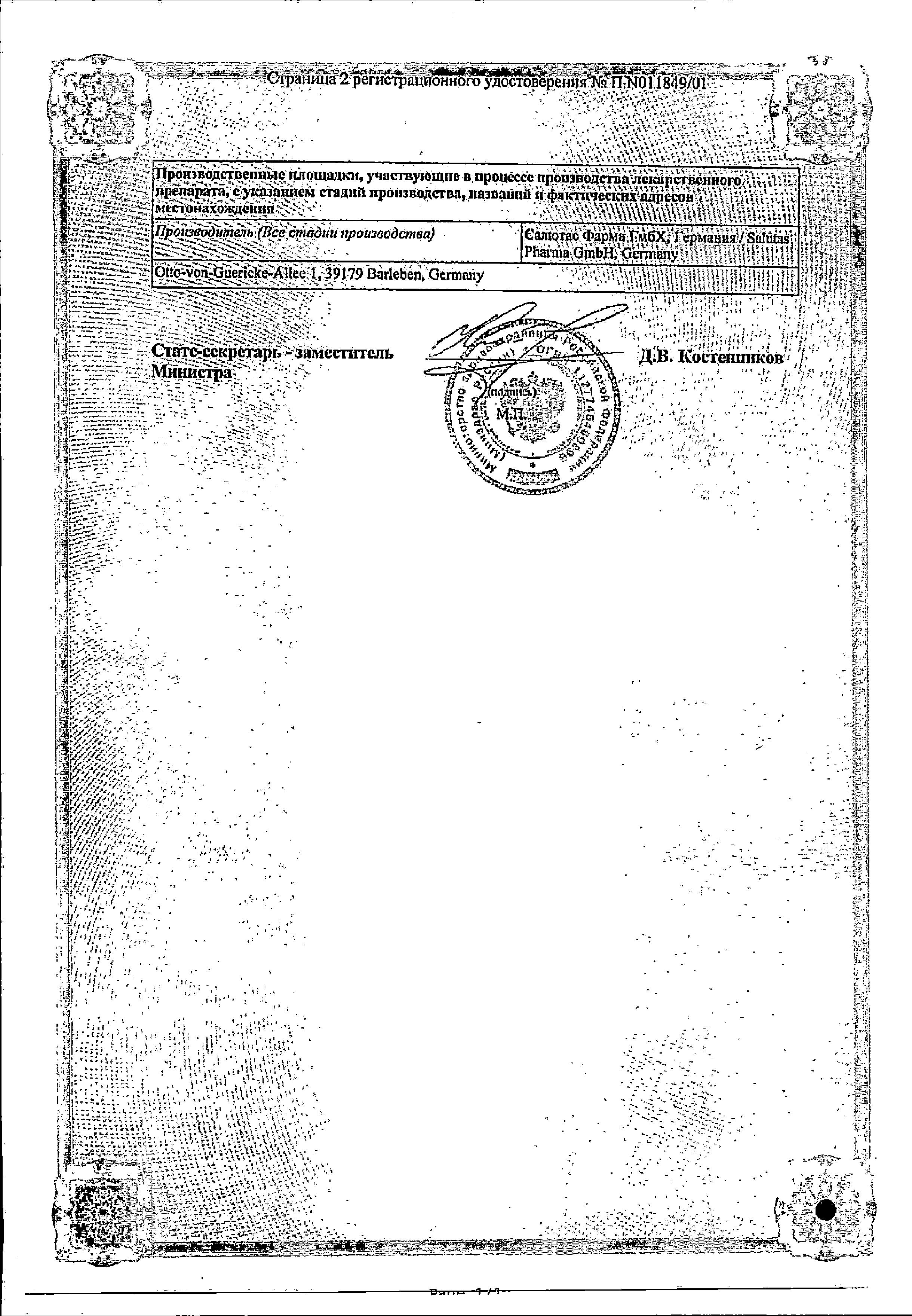 Тамоксифен Гексал сертификат