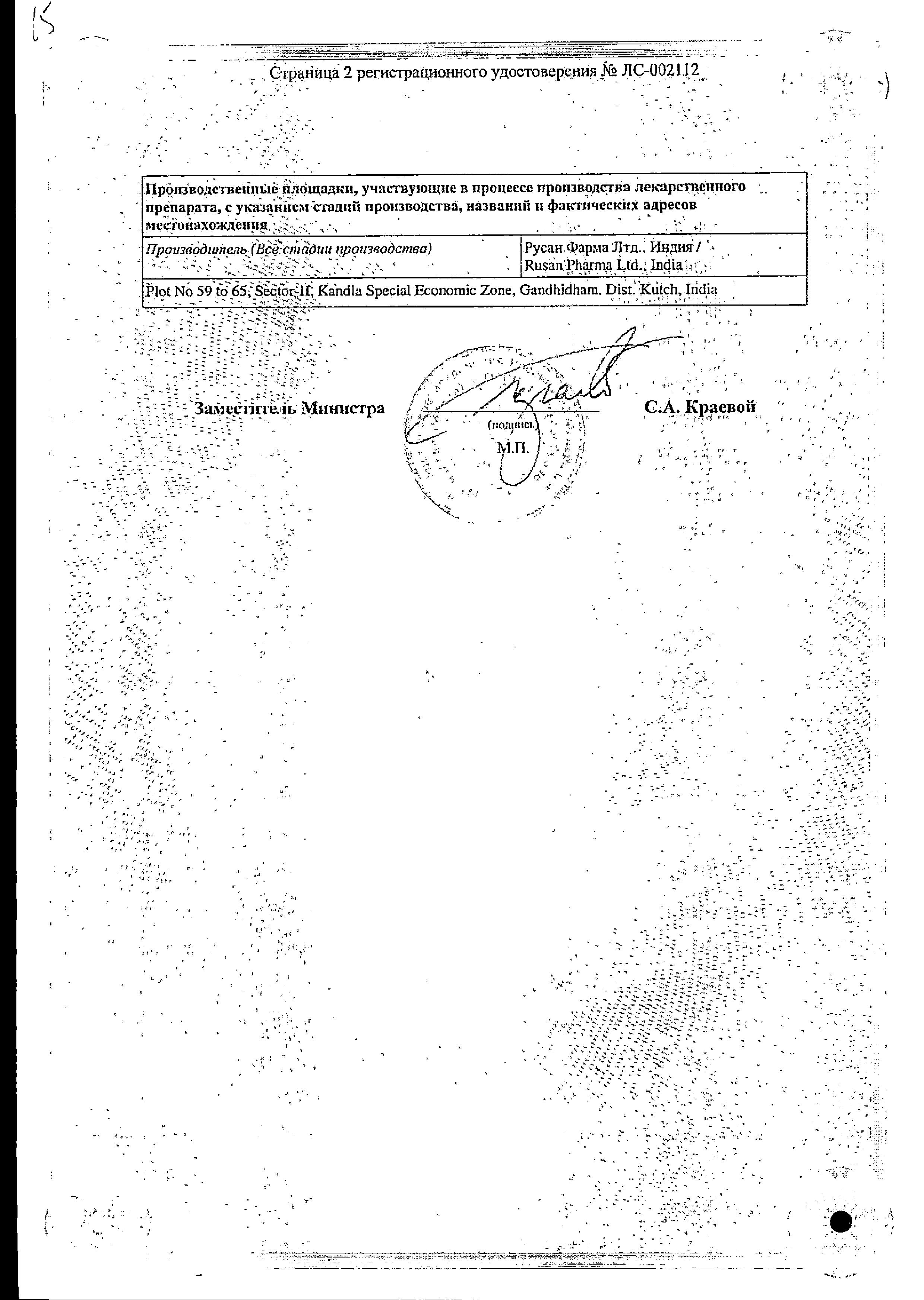 Итраконазол-ратиофарм сертификат