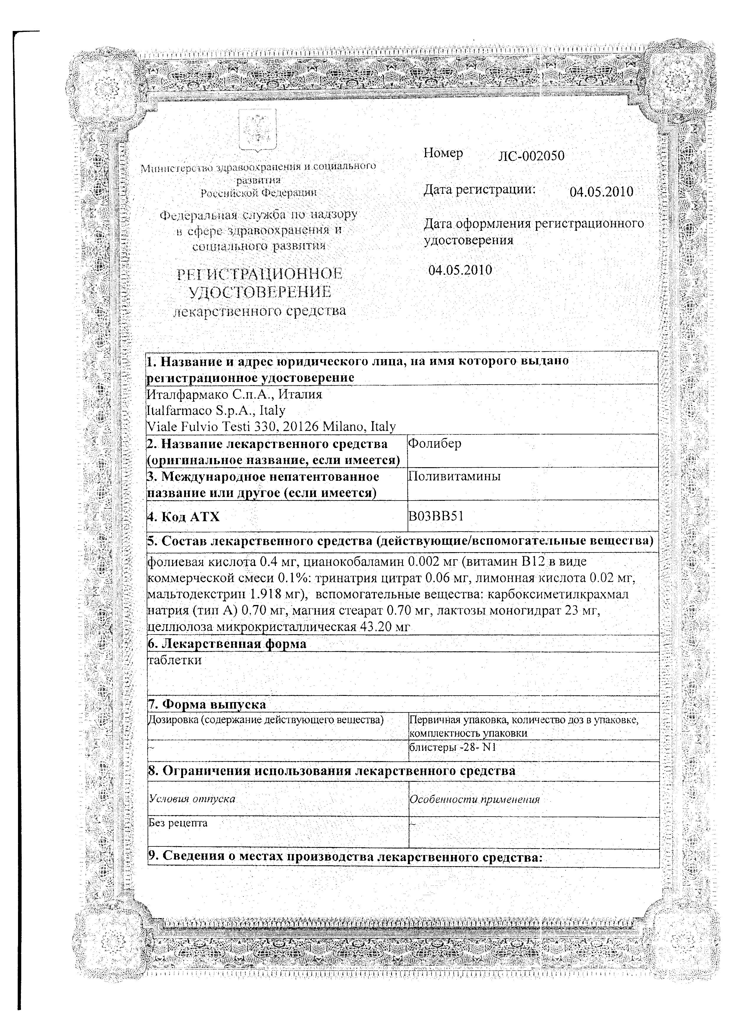 Фолибер сертификат