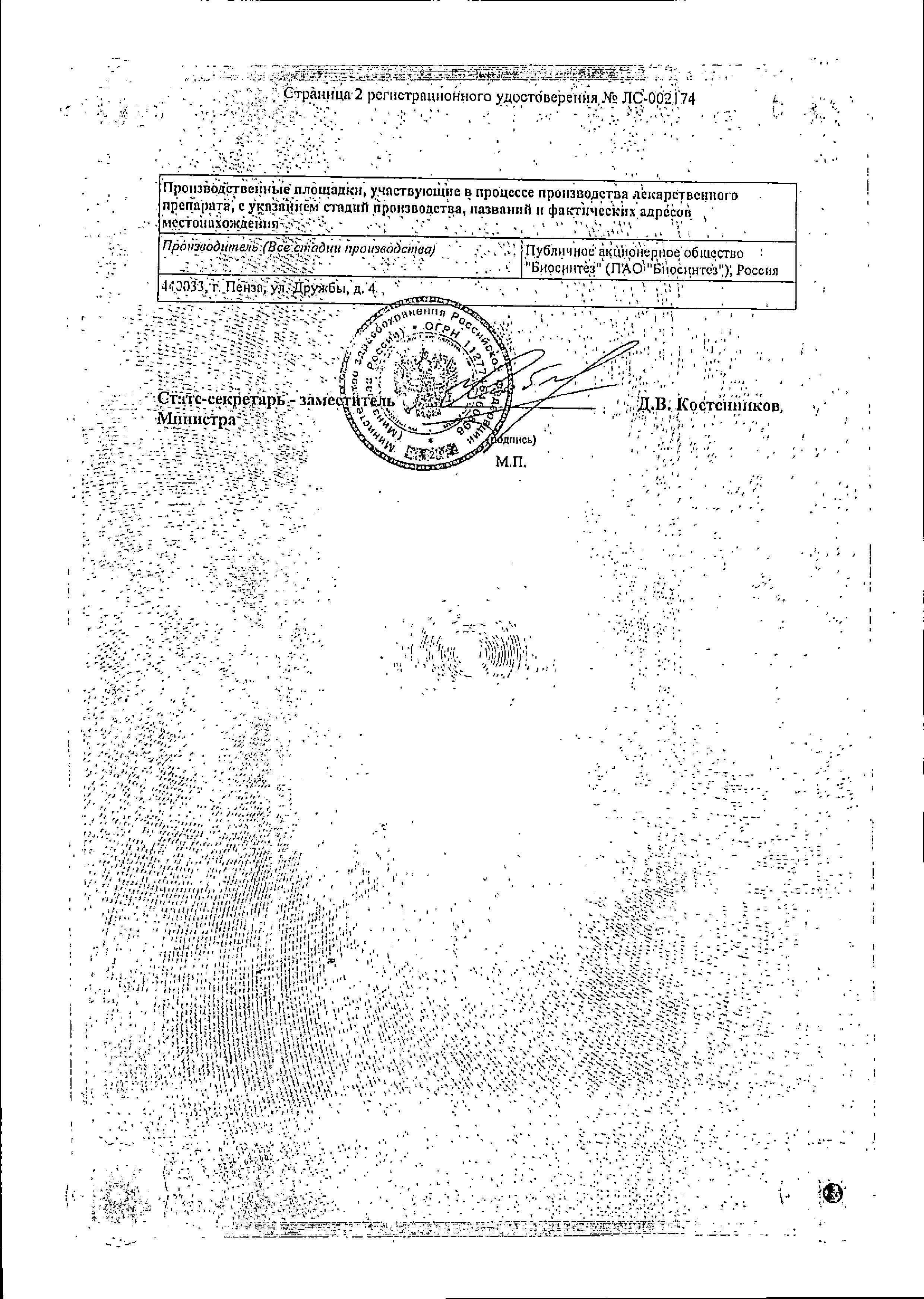 Аспаркам-L сертификат