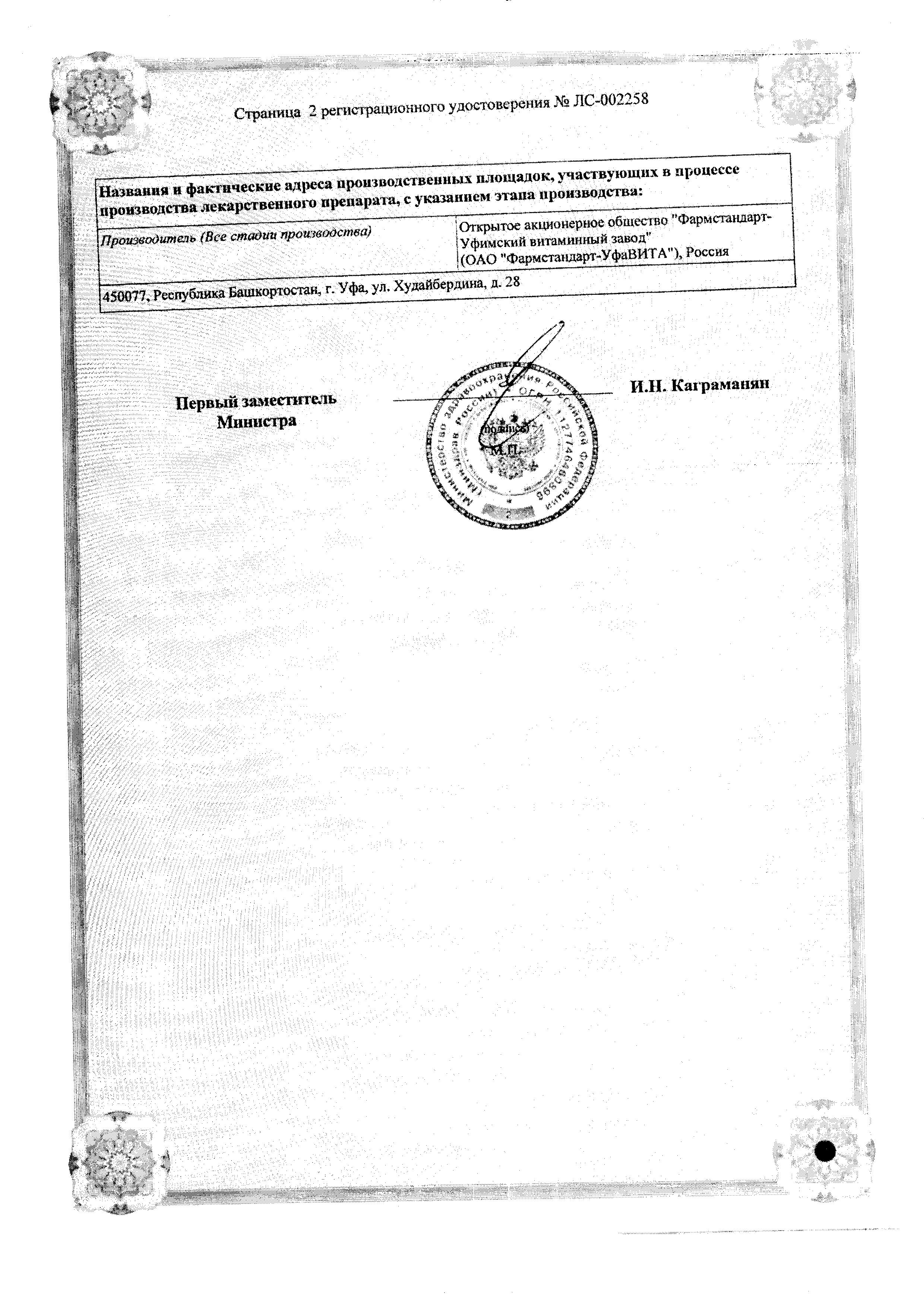 Компливит кальций Д3 сертификат