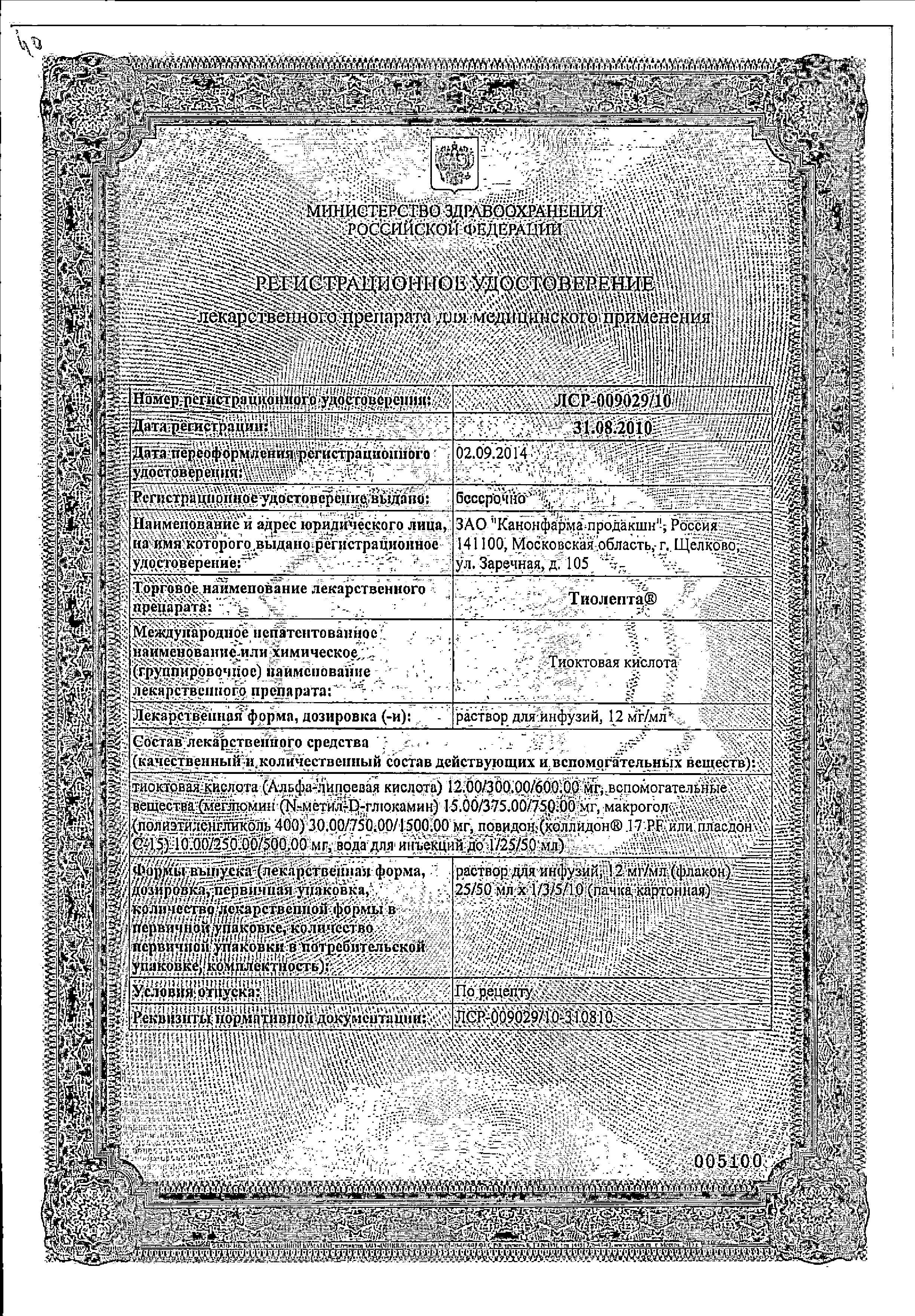 Тиолепта сертификат