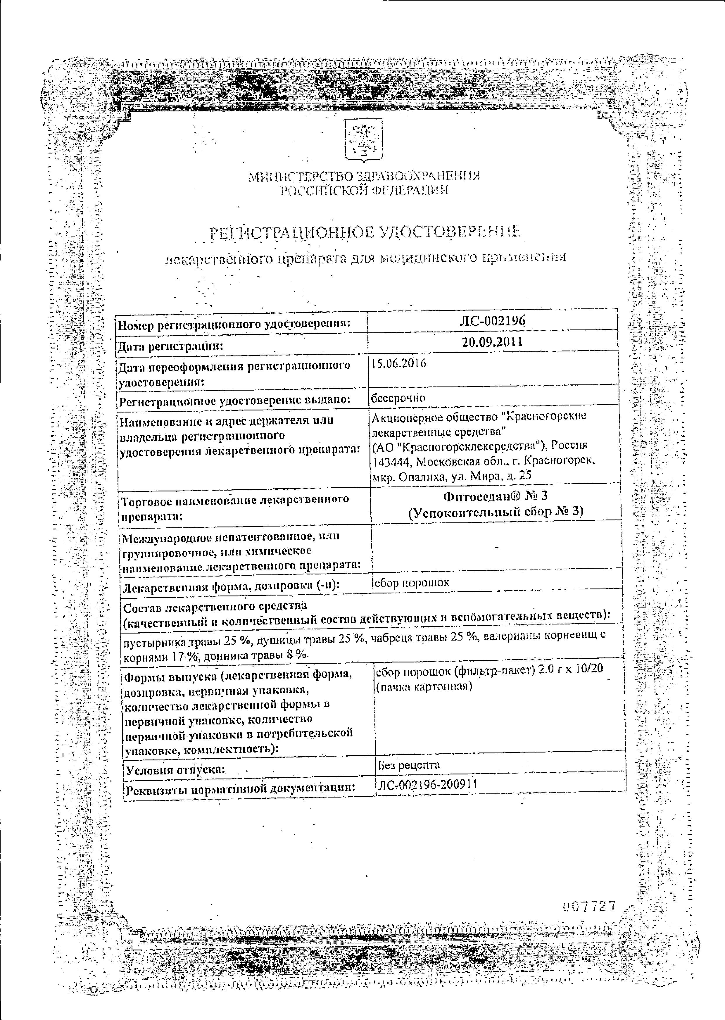 Фитоседан №3 (успокоительный сбор №3) сертификат
