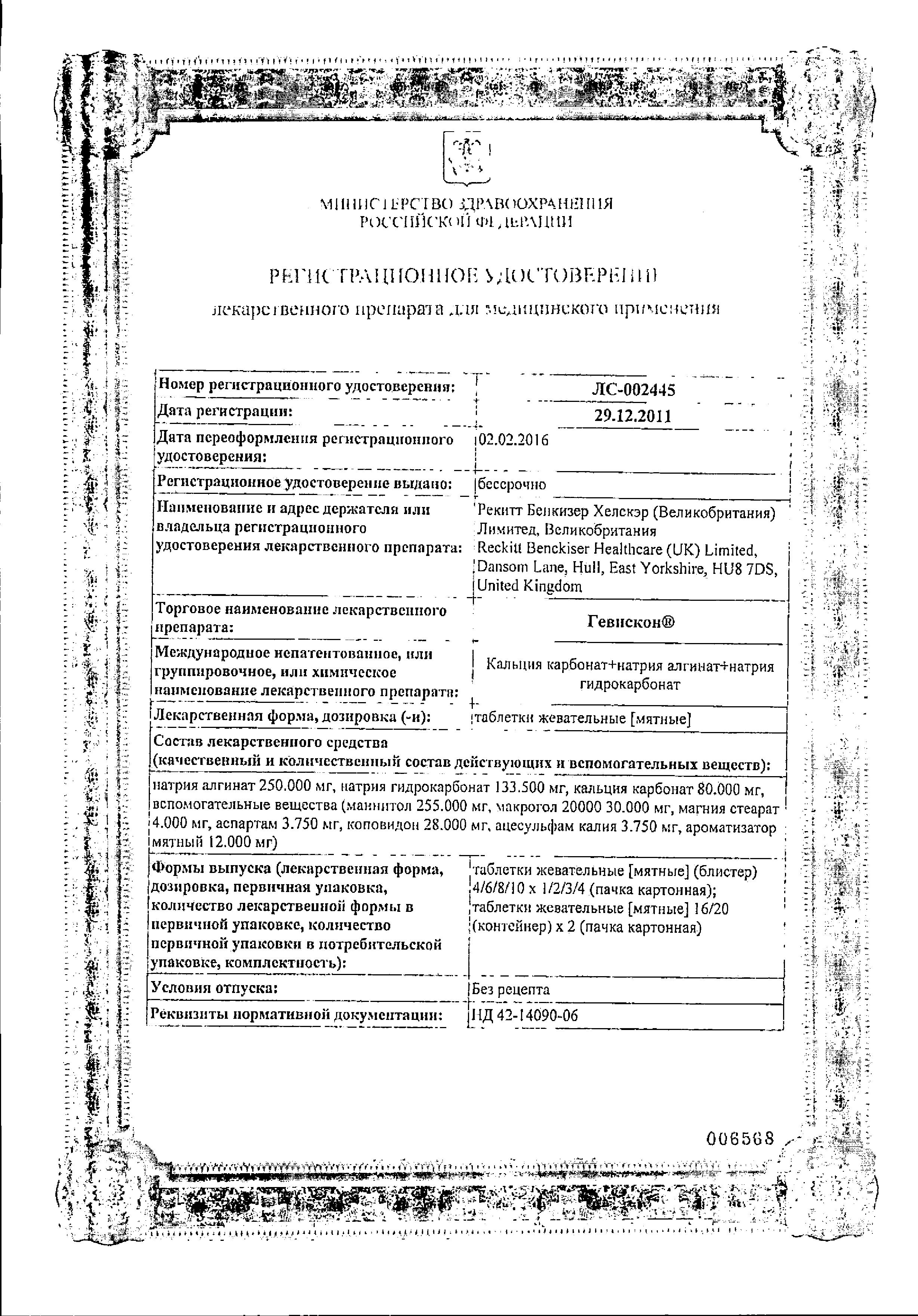 Гевискон сертификат
