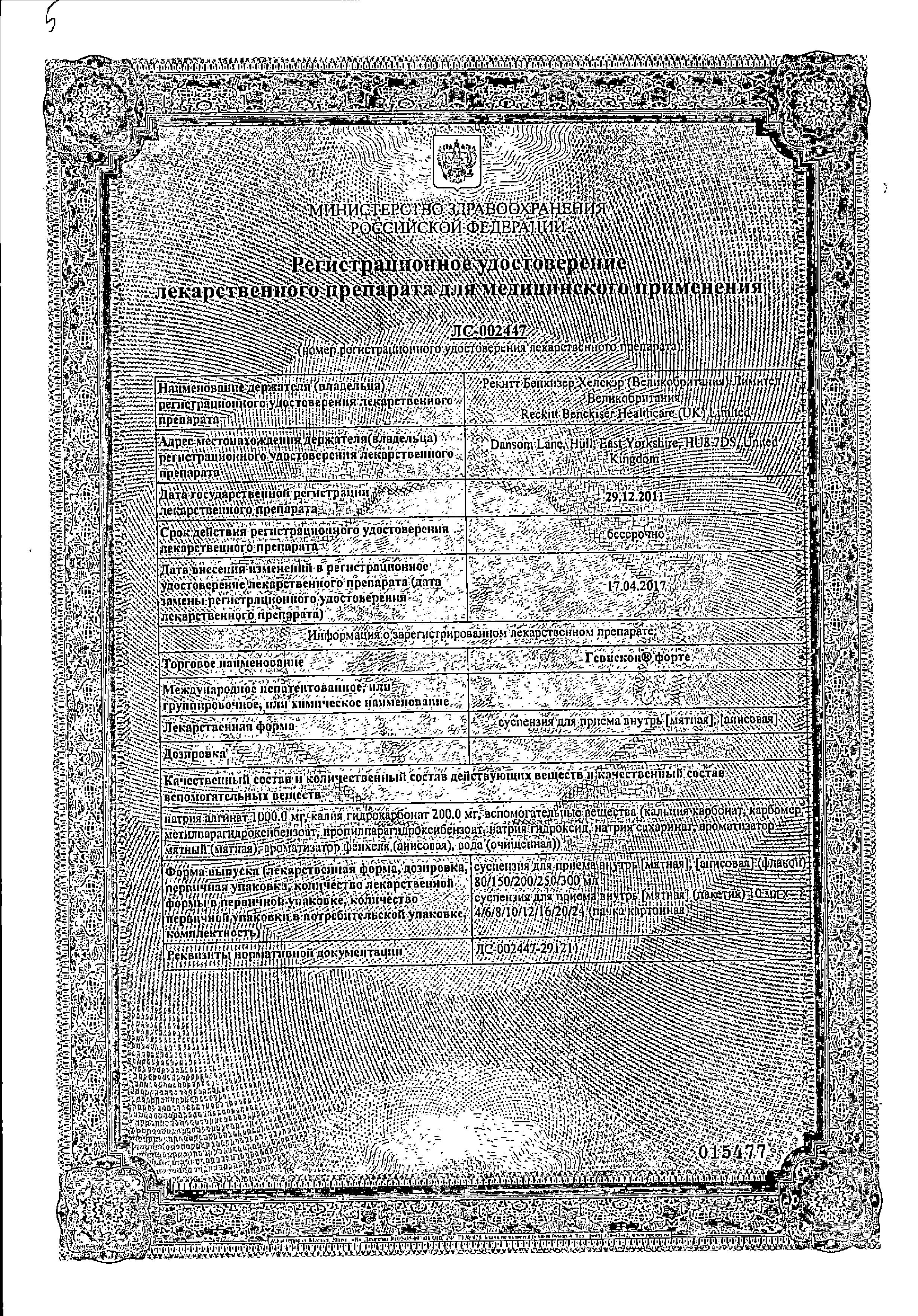 Гевискон форте сертификат