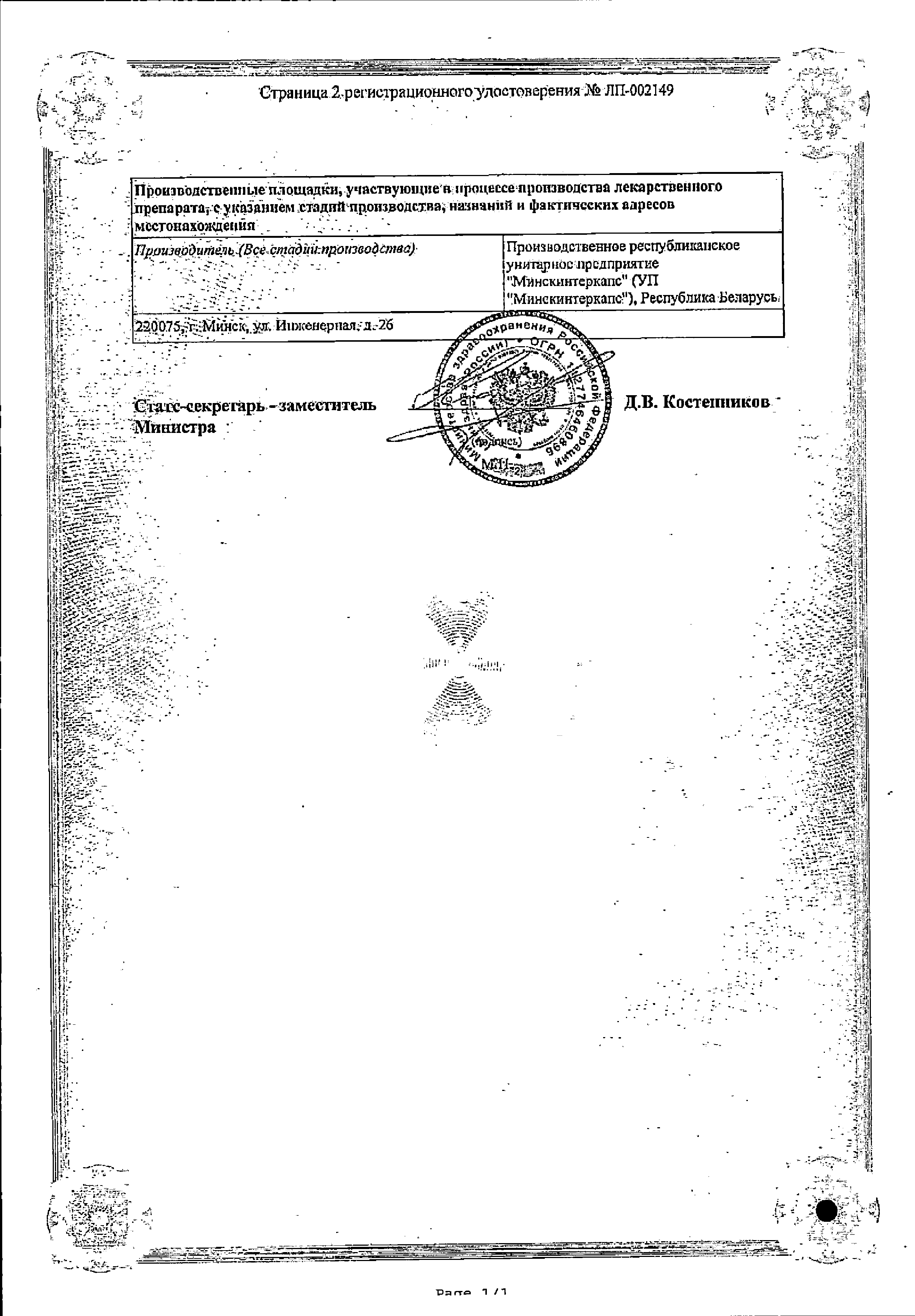 Витамин E сертификат